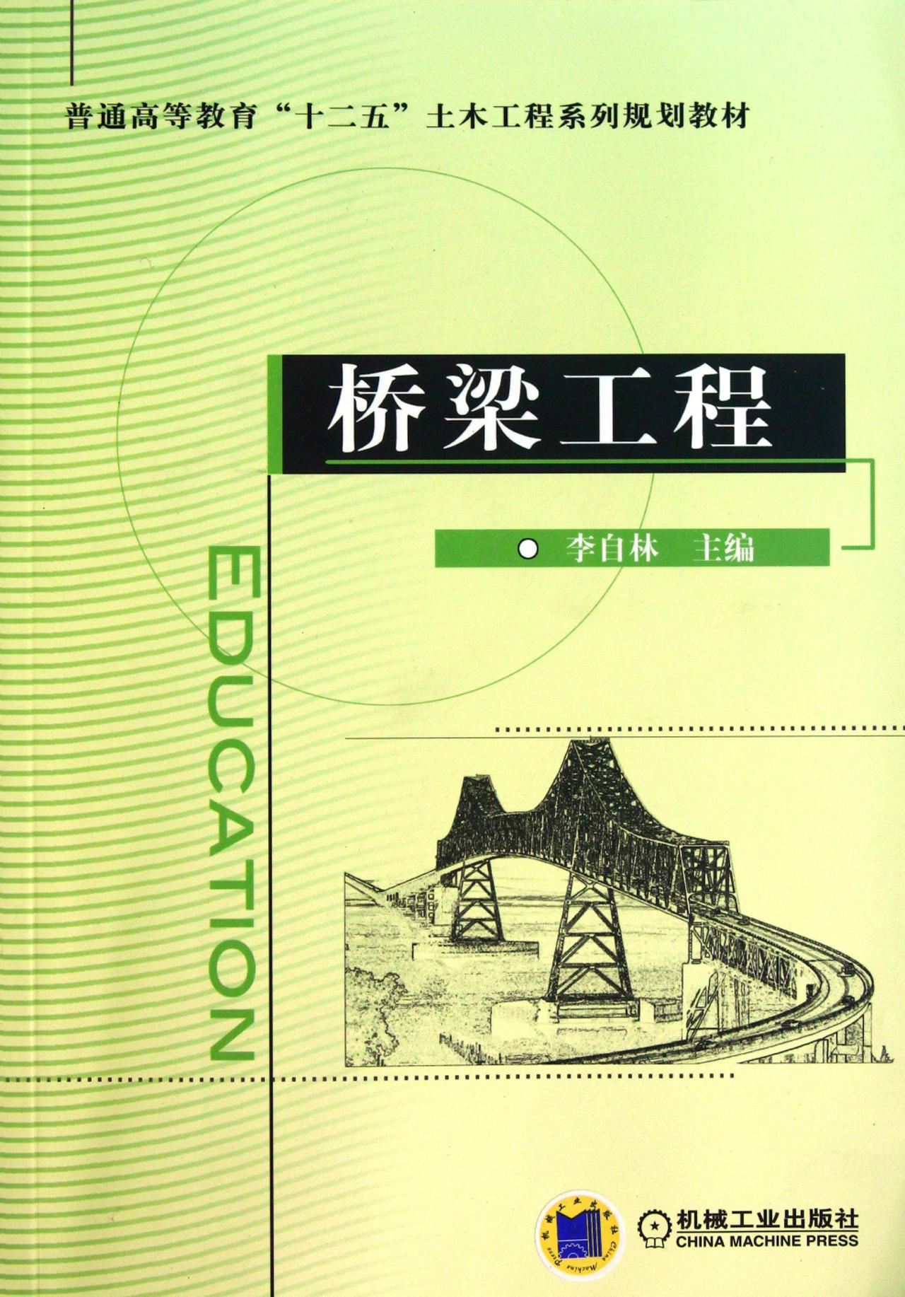 十二五土木工程系列规划教材)