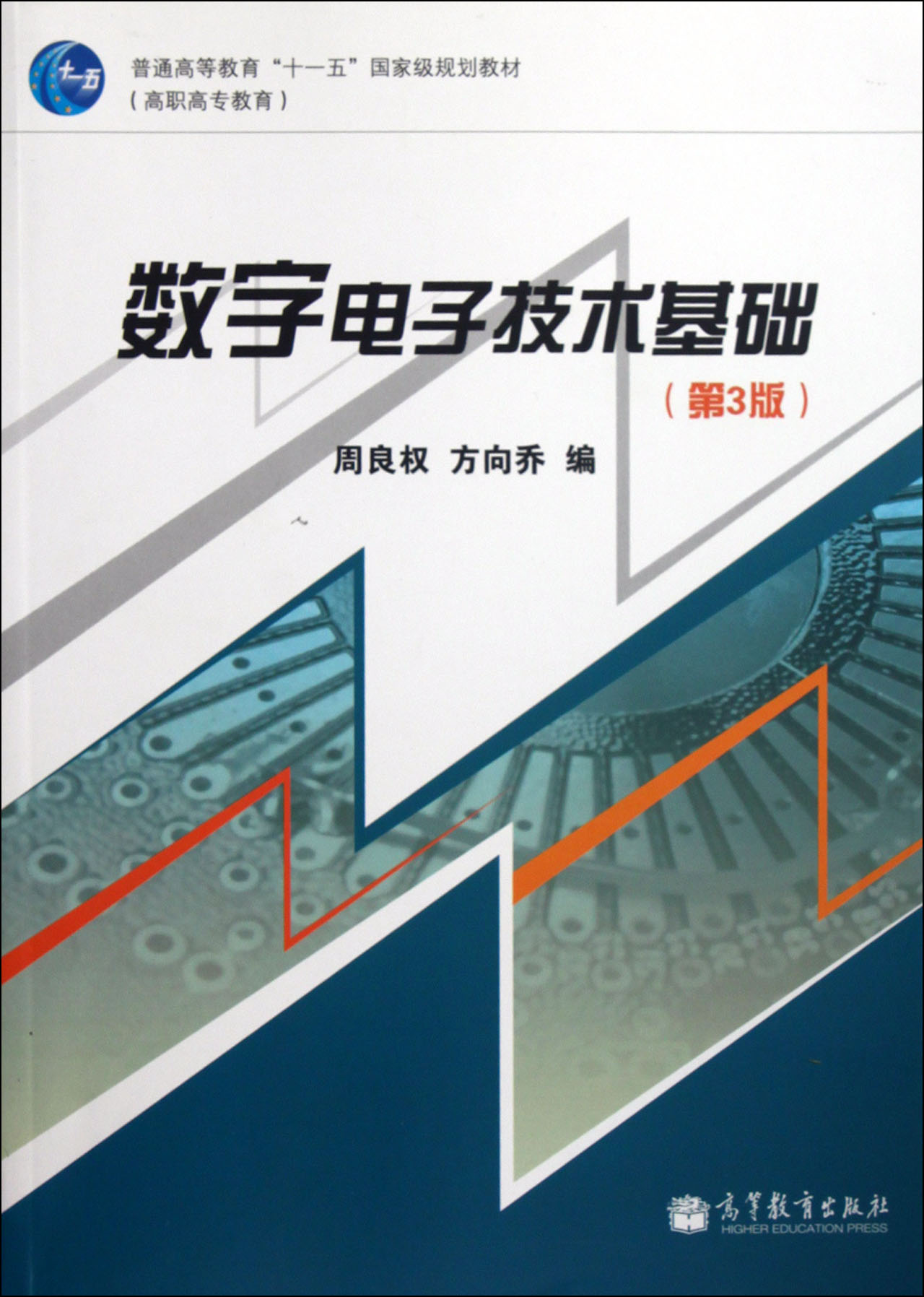 数字电子技术基础第3版普通高等教育十一五国家级