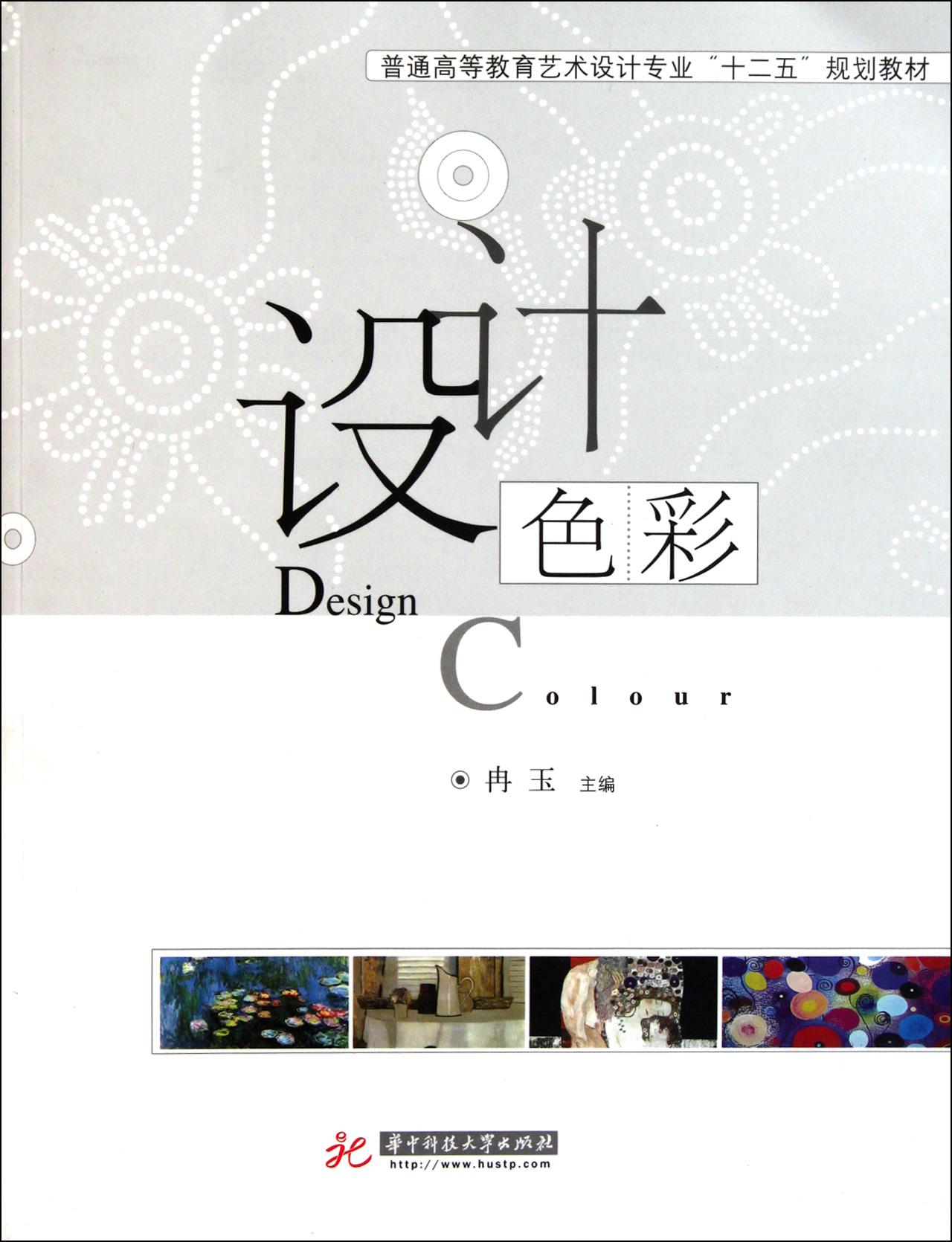 设计专业十二五规划教材
