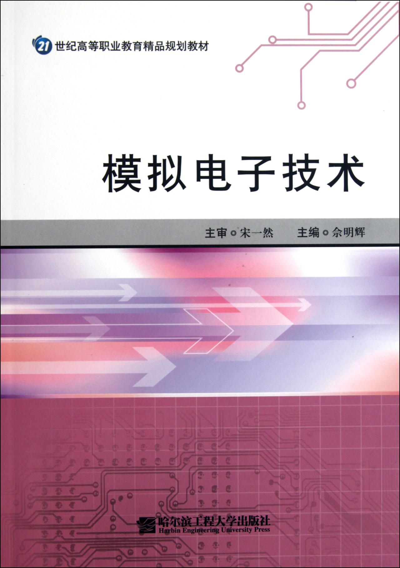 模拟电子技术(21世纪高等职业教育精品规划教材)