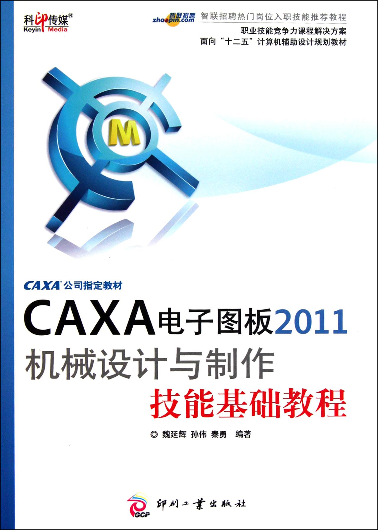 2011机械设计与制作技能基础教程(面向十二五计算机辅助设计规划教材)