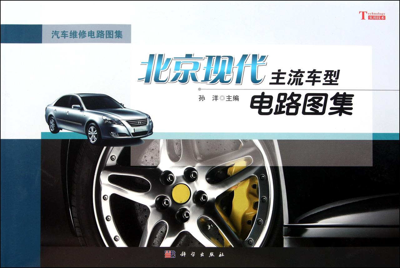 北京现代主流车型电路图集