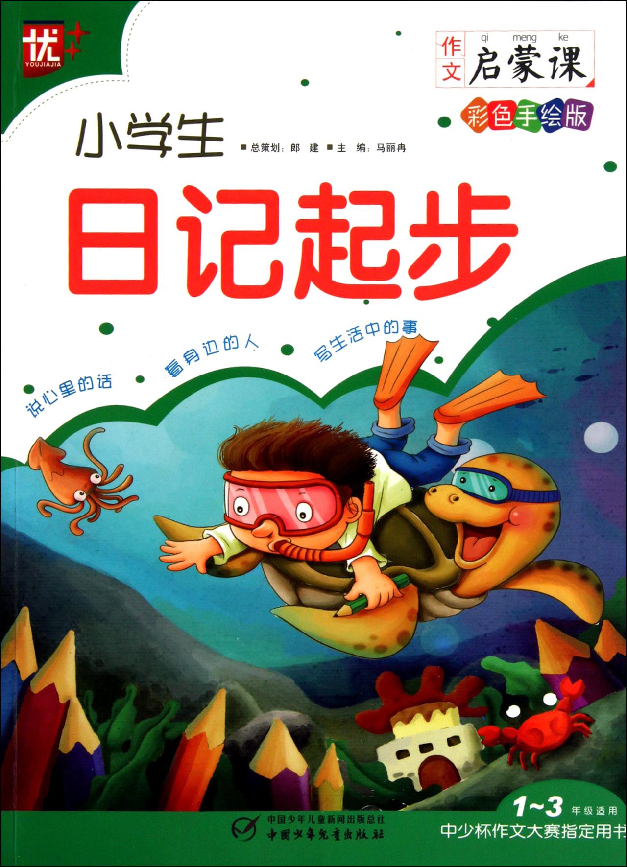 小学生日记起步(1-3年级适用彩色手绘版)