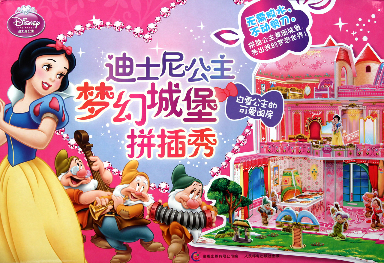 迪士尼公主梦幻城堡拼插秀(白雪公主的可爱闺房)