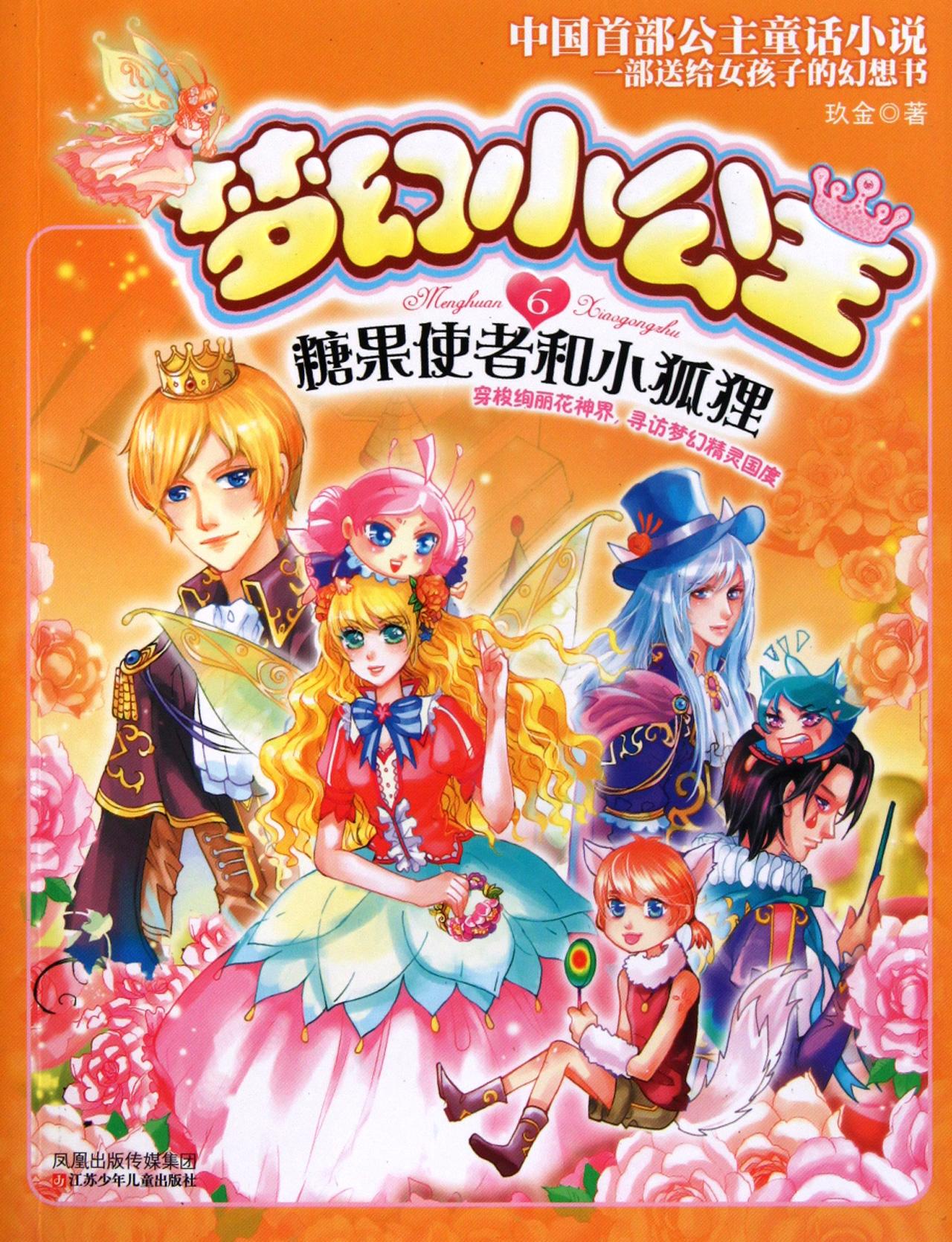 梦幻小公主(6糖果使者和小狐狸)