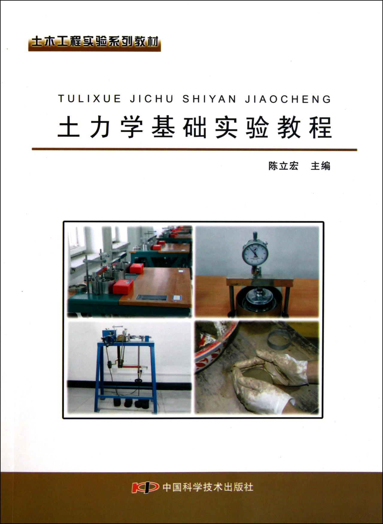 土力学基础实验教程(土木工程实验系列教材)