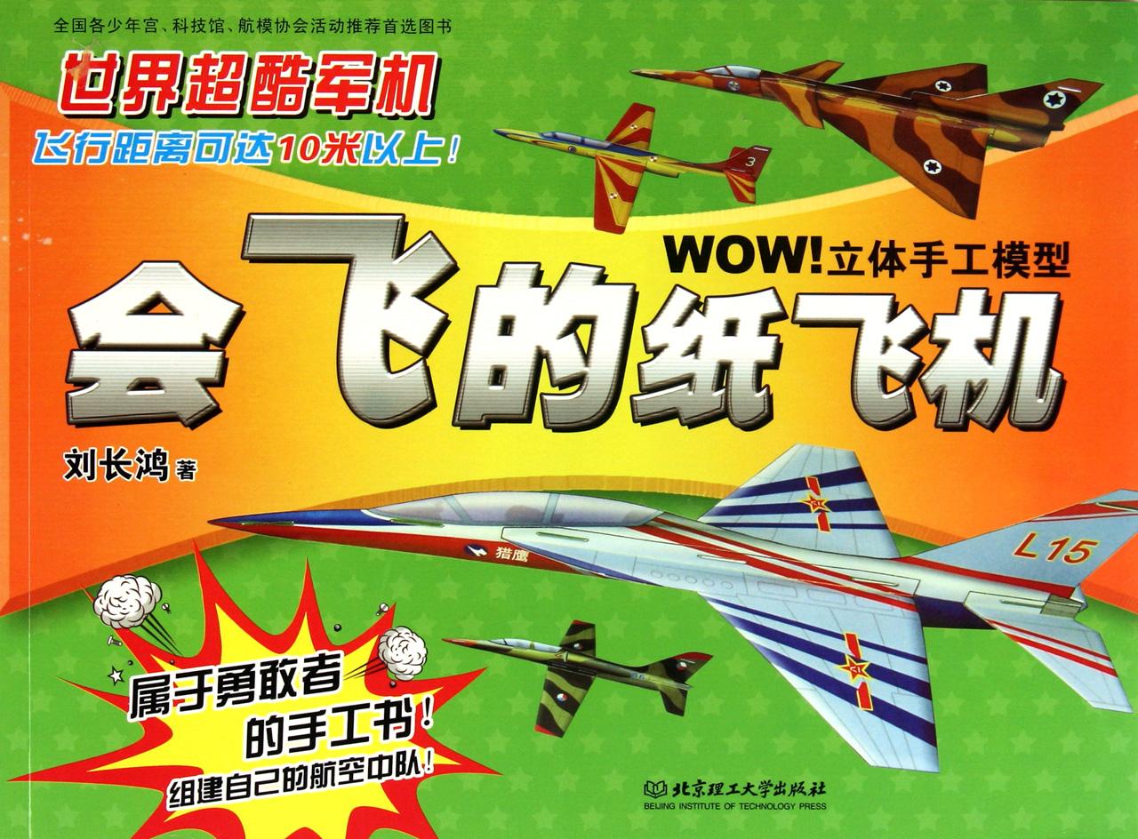 会飞的纸飞机(世界超酷军机)