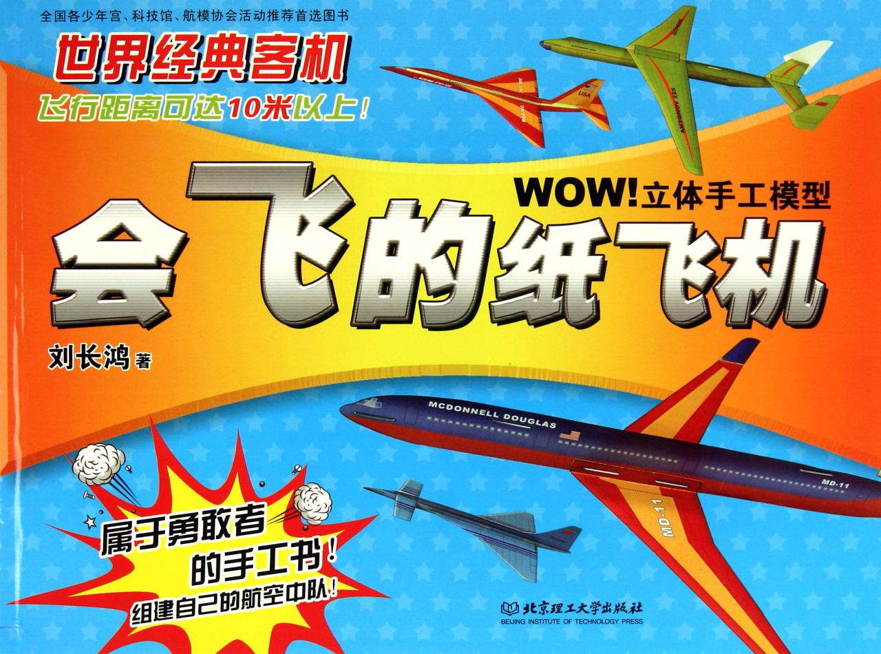 会飞的纸飞机(世界经典客机)
