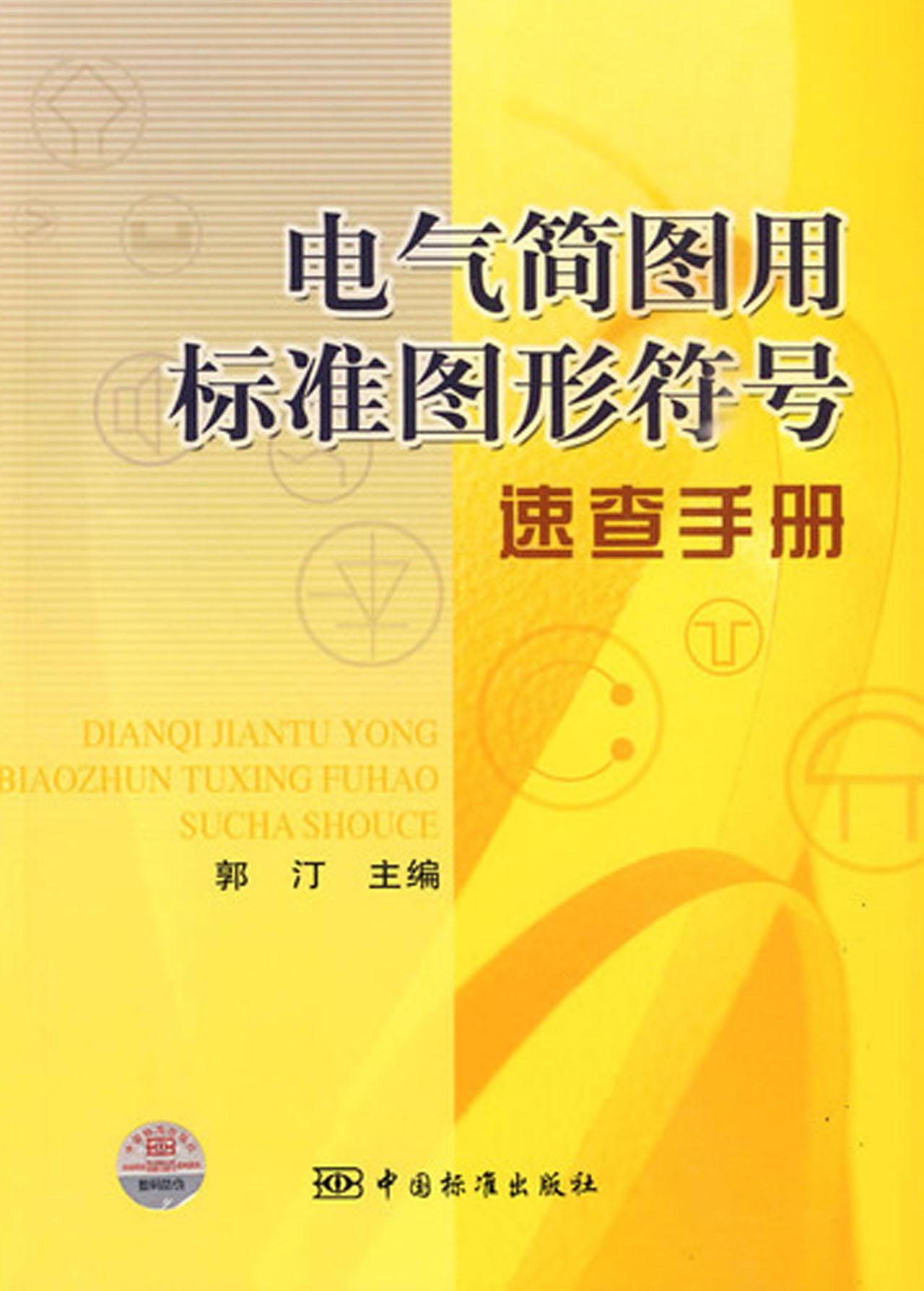 电气简图用标准图形符号速查手册