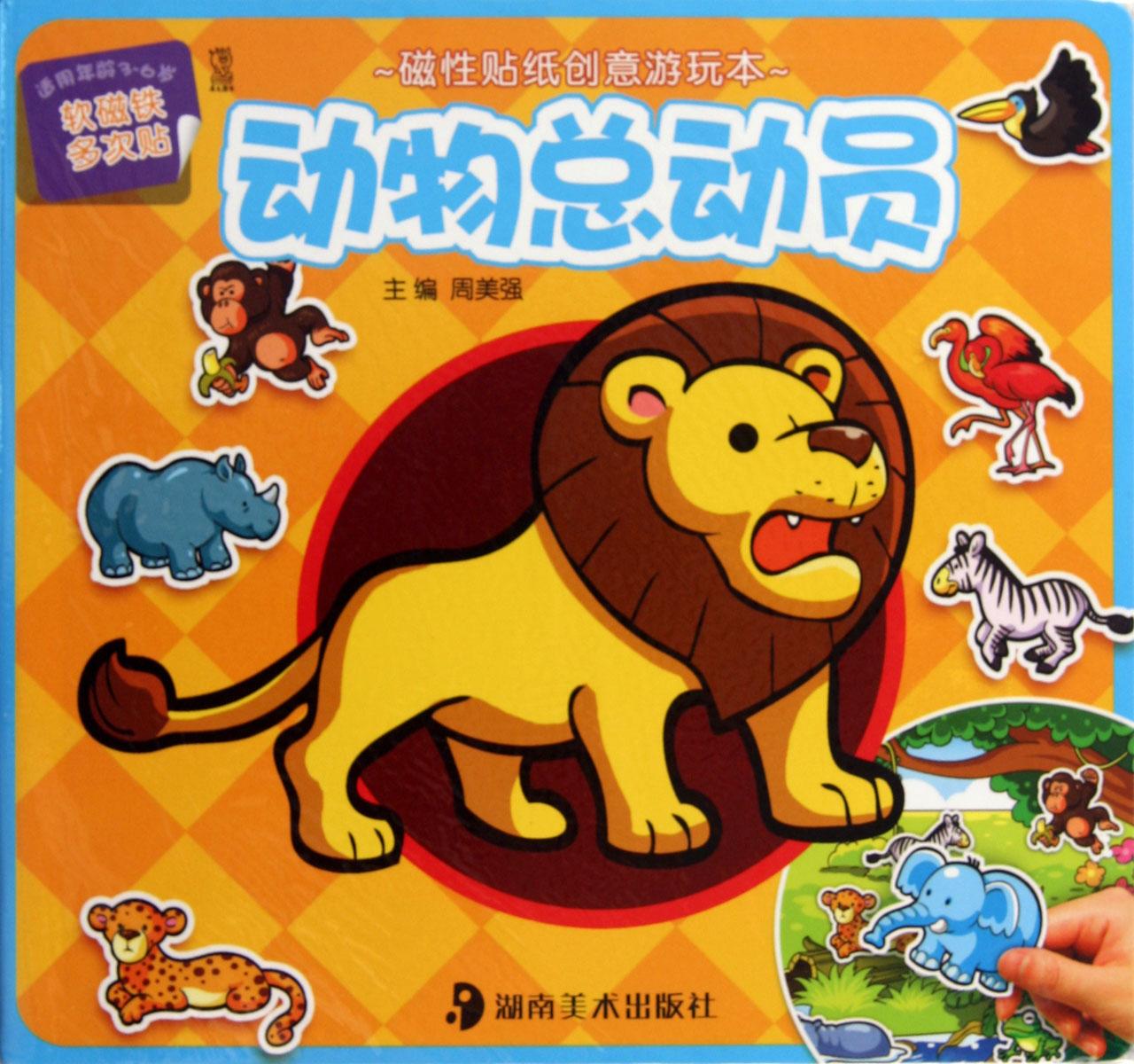 动物总动员(适用年龄3-6岁)
