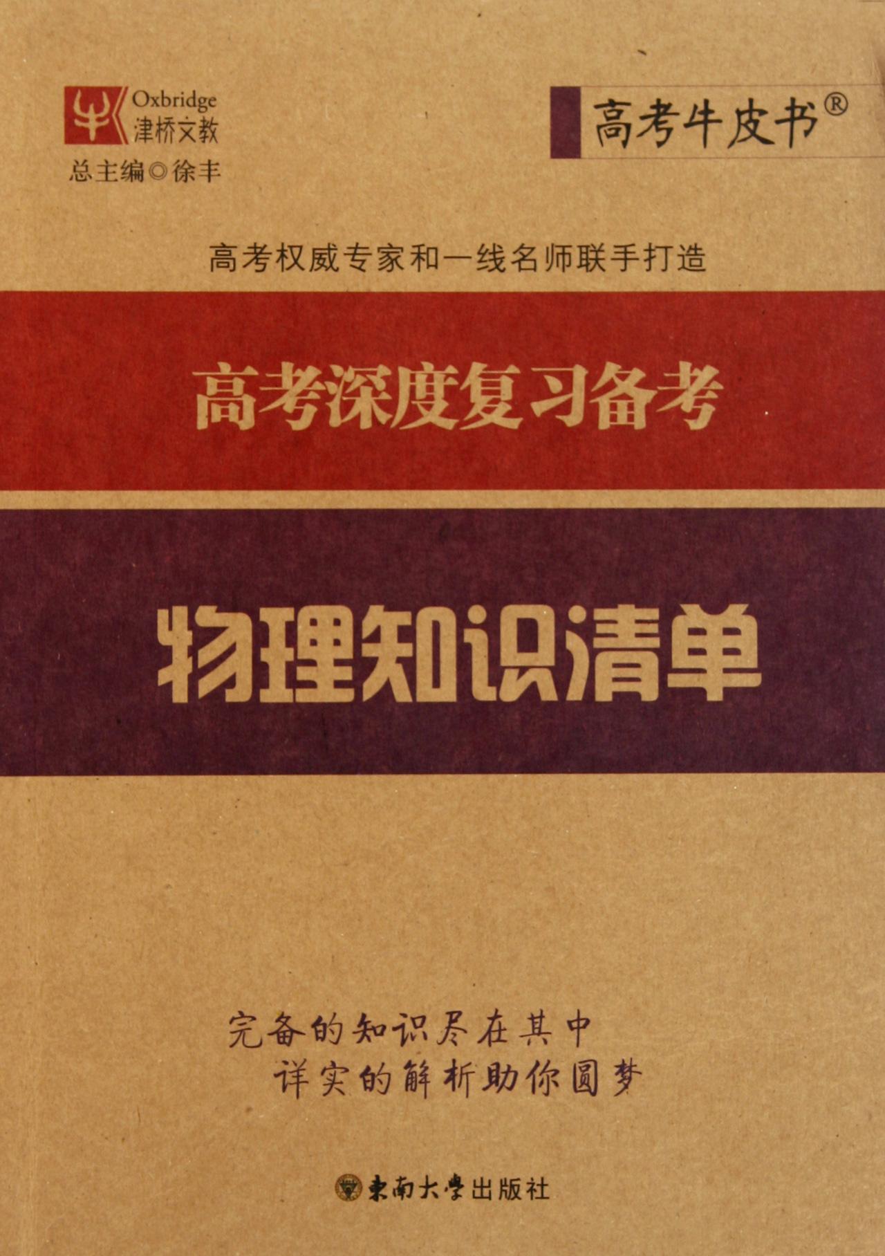 高考力学知识结构图