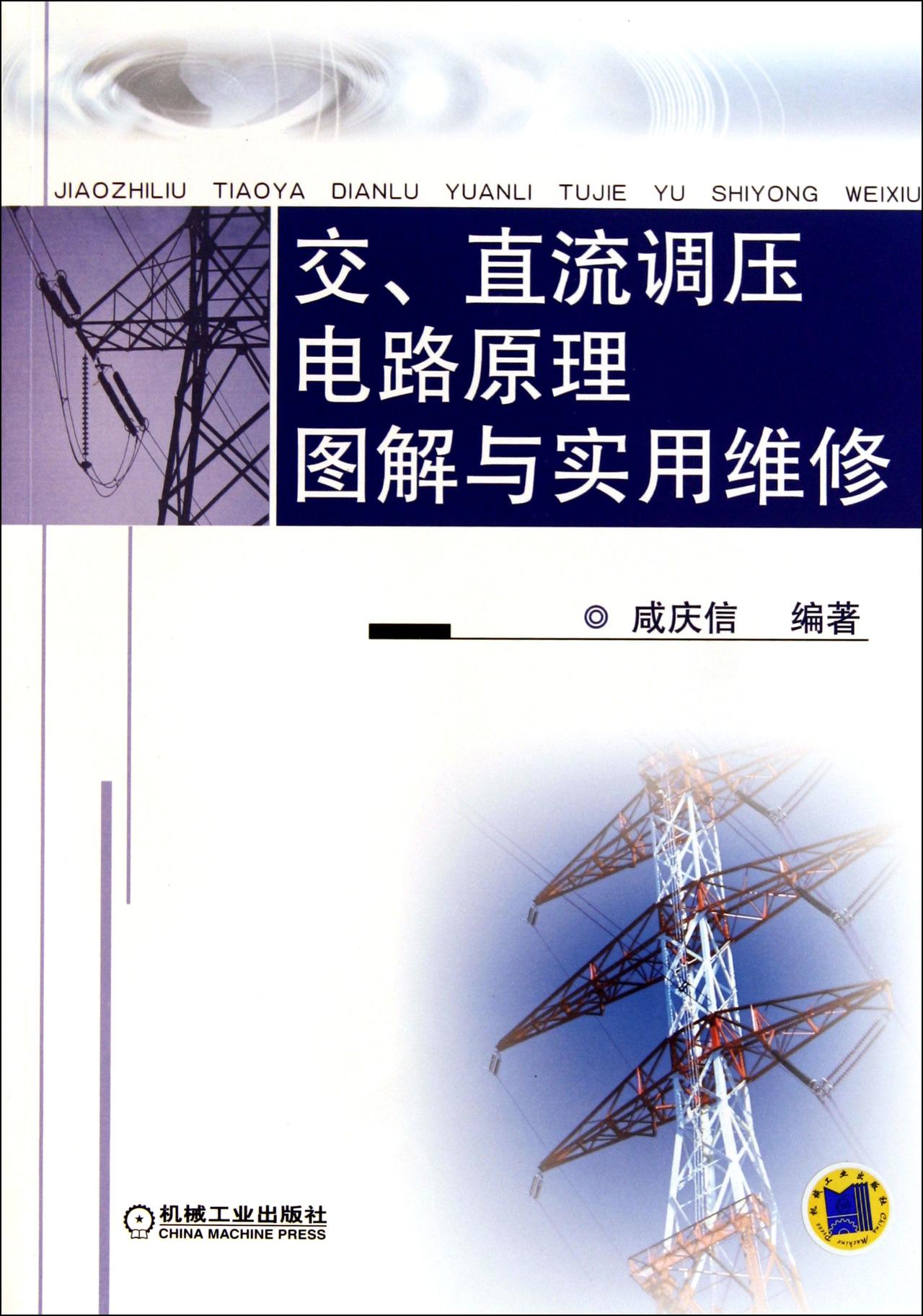 交直流调压电路原理图解与实用维修
