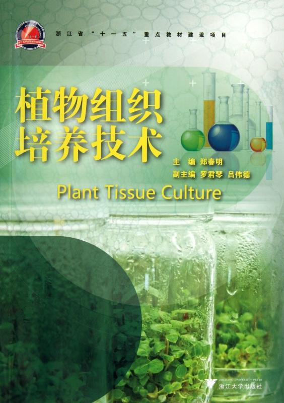 植物组织培养技术-博库网