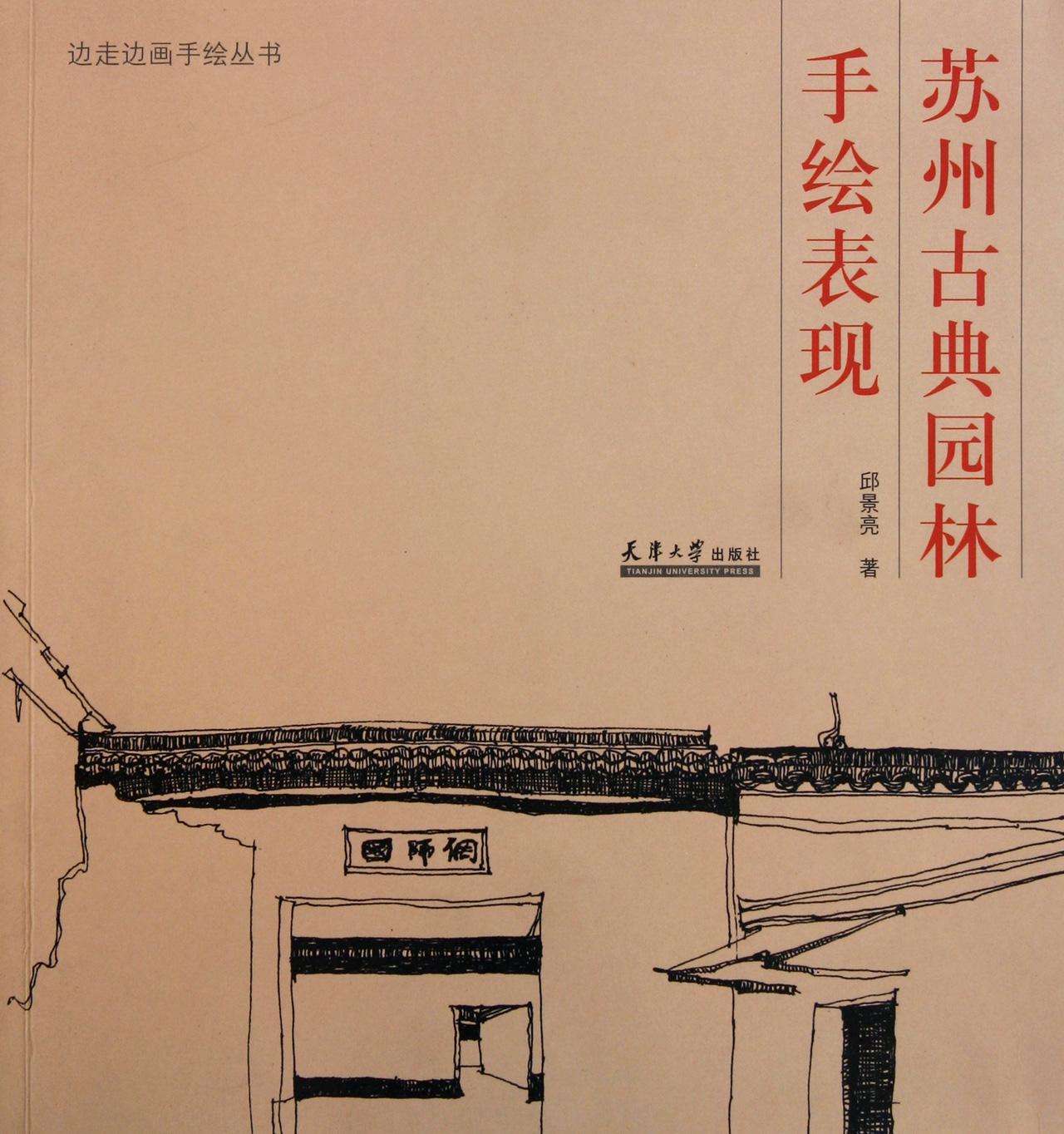 苏州古典园林手绘表现