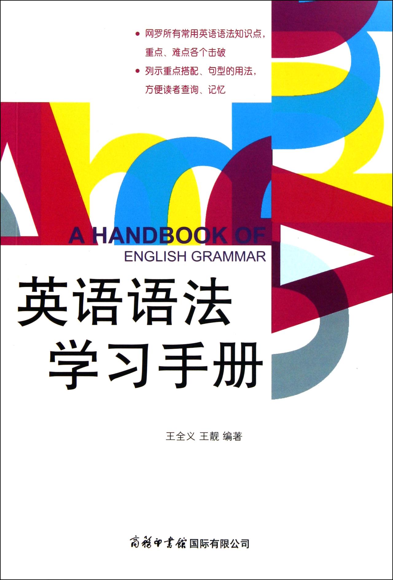 英语语法学习手册-博库网