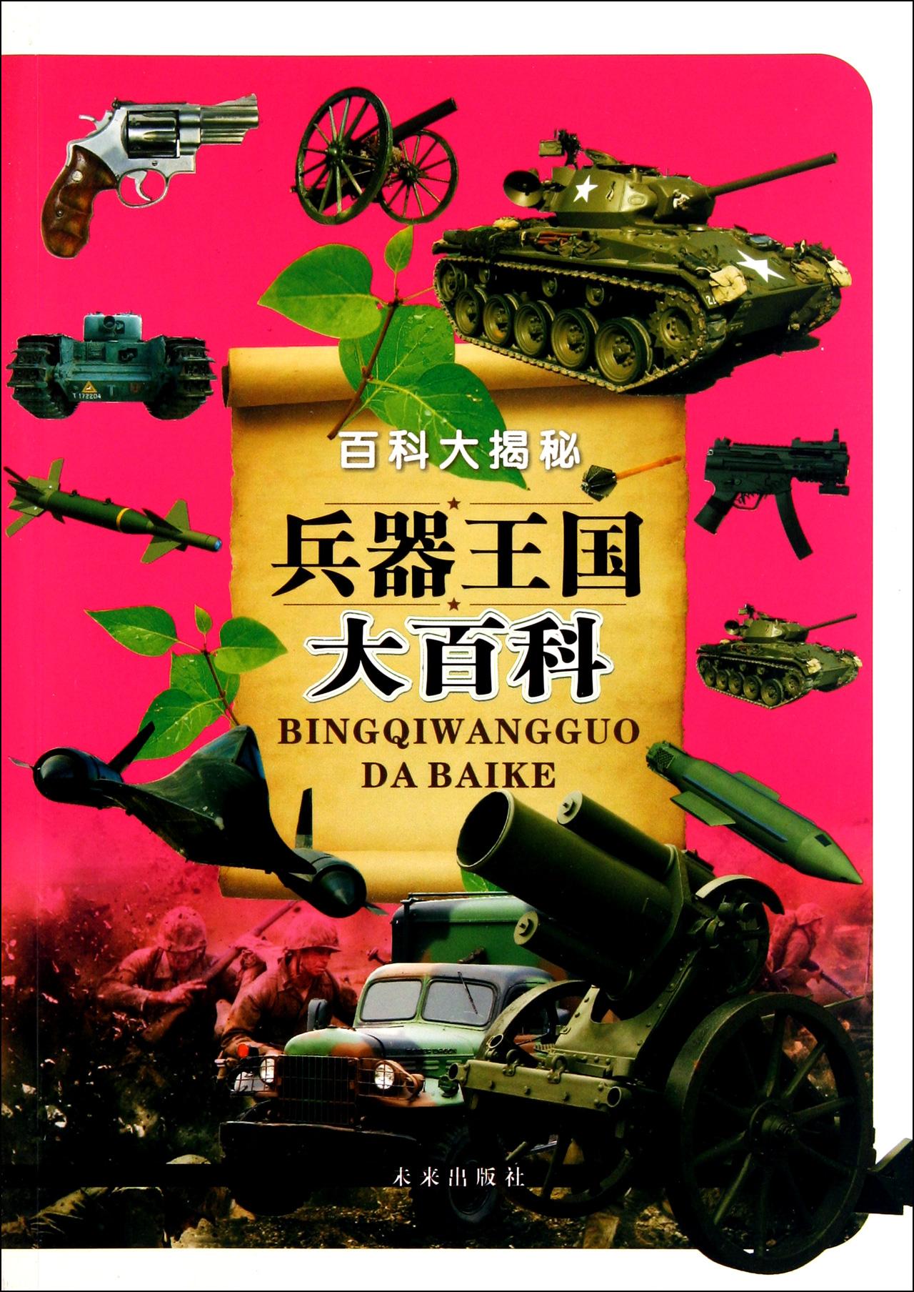 兵器王国大百科