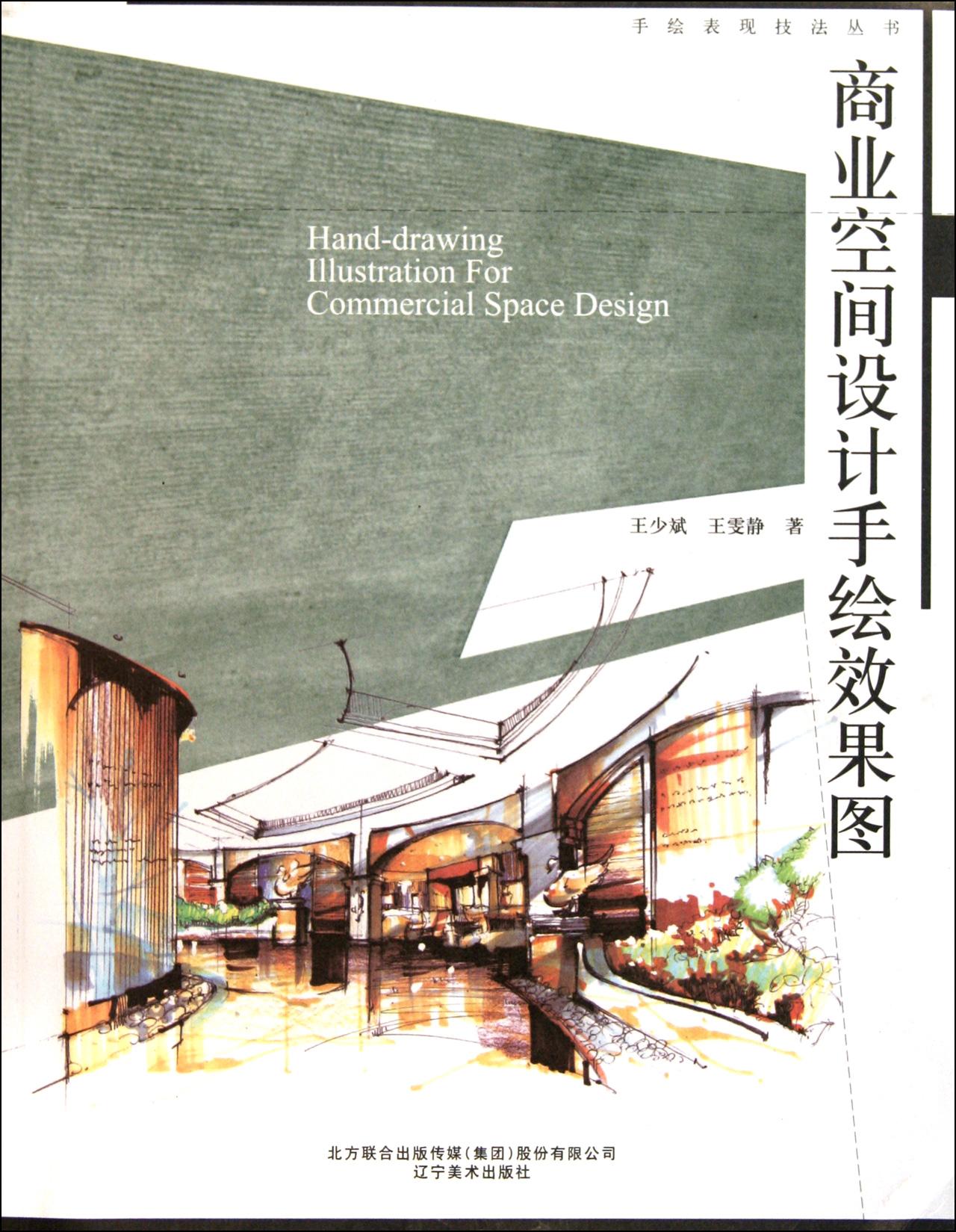 商业空间设计手绘效果图