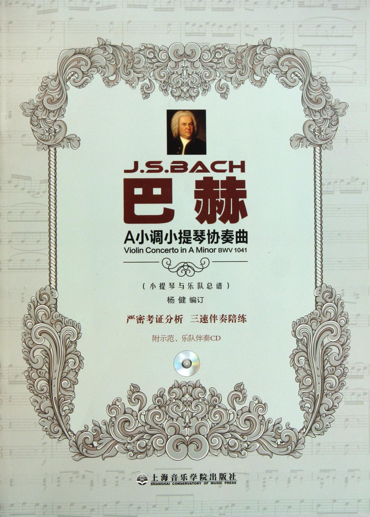 巴赫a小调小提琴协奏曲(附光盘小提琴与乐队总谱)