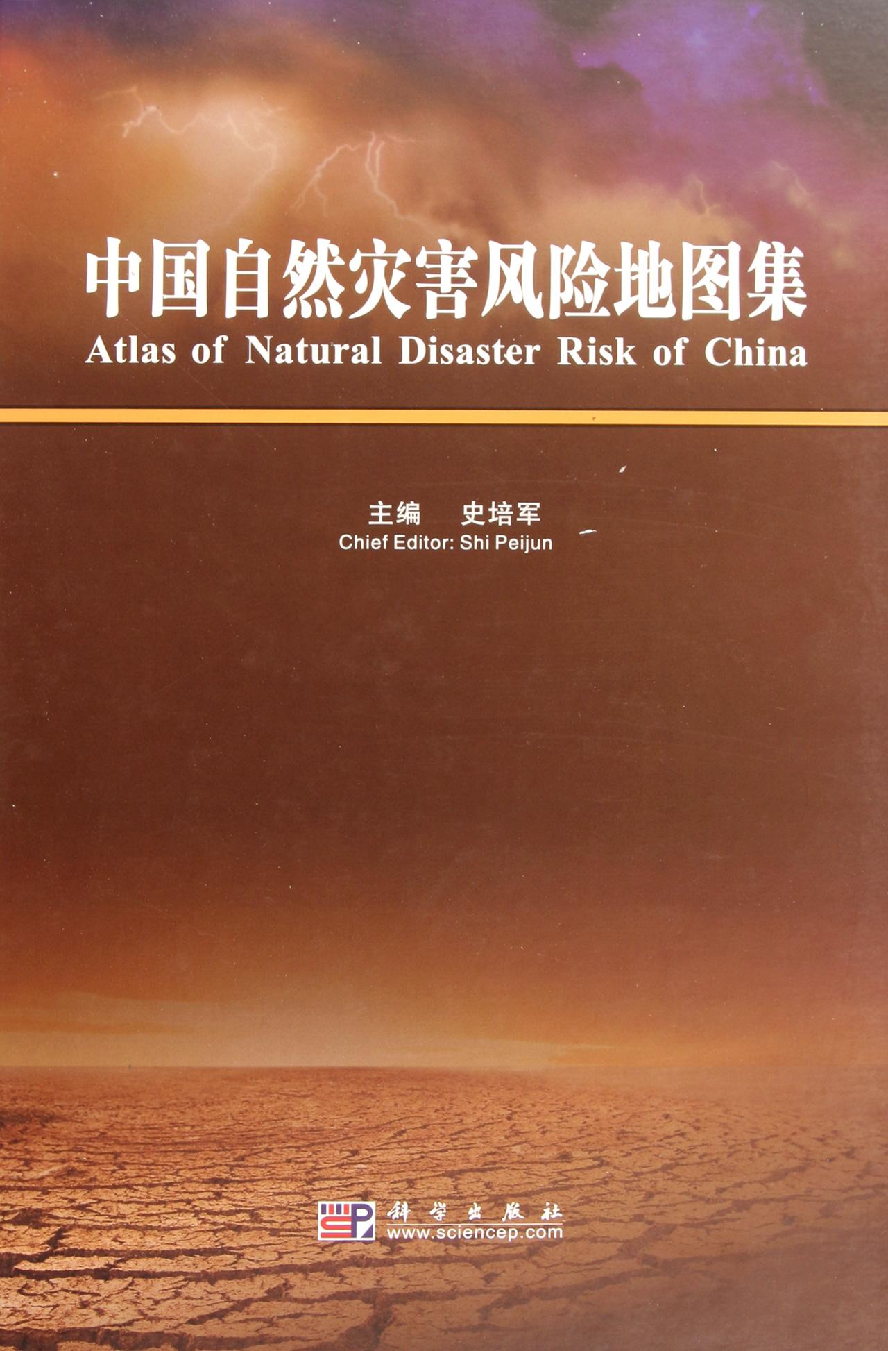 中国自然灾害风险地图集(精)