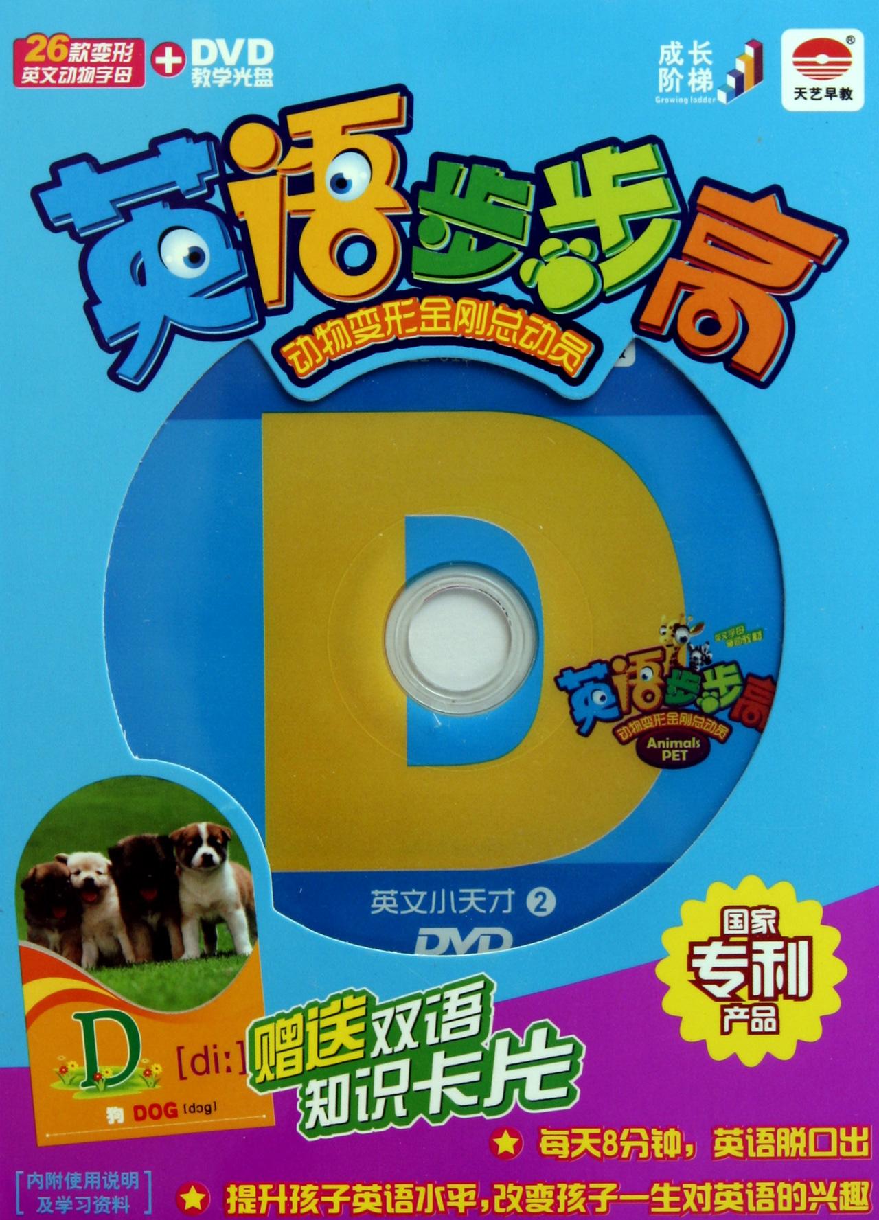 dvd英语步步高 d>(附变形字母)