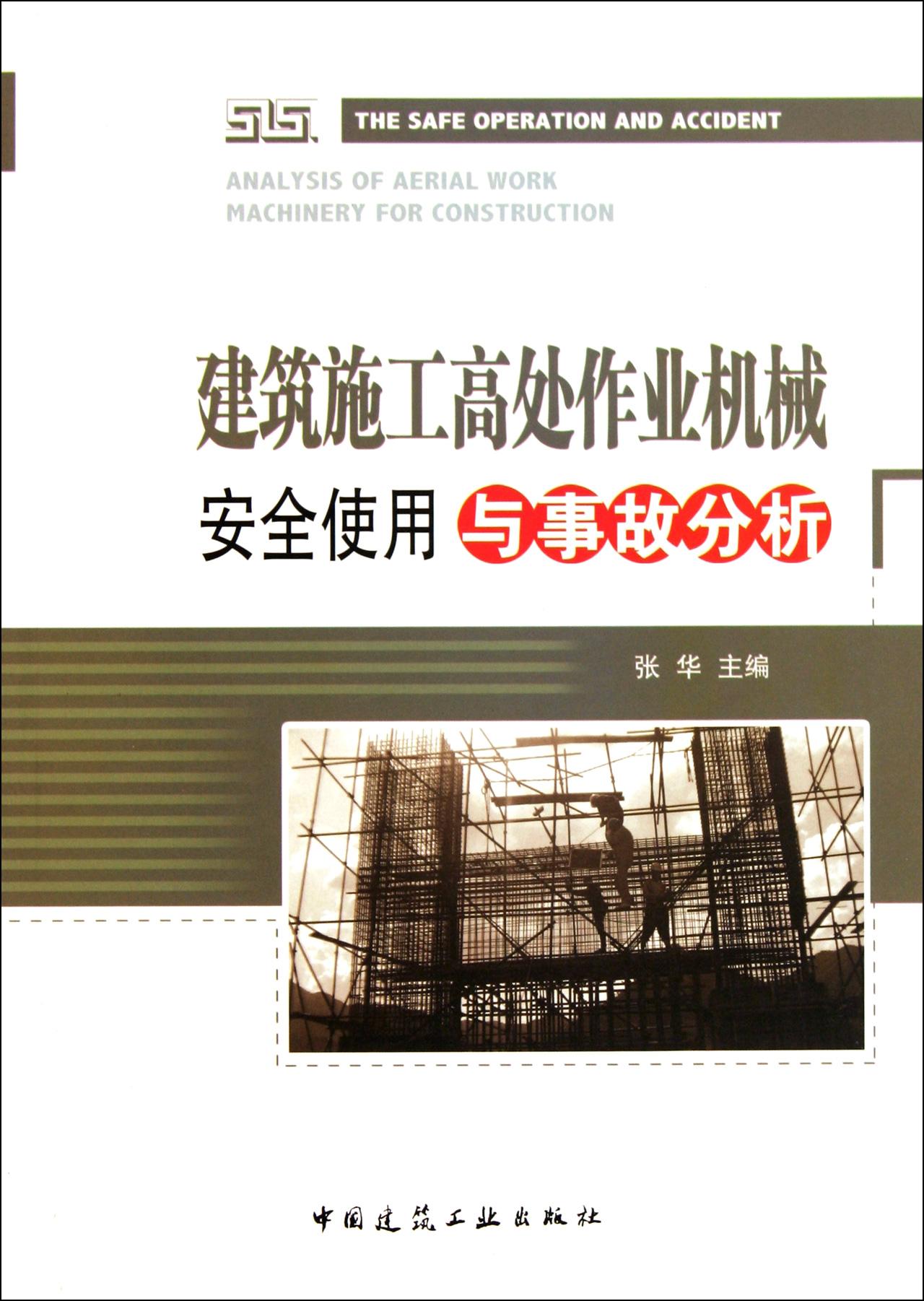 建筑施工高处作业机械安全使用与事故分析