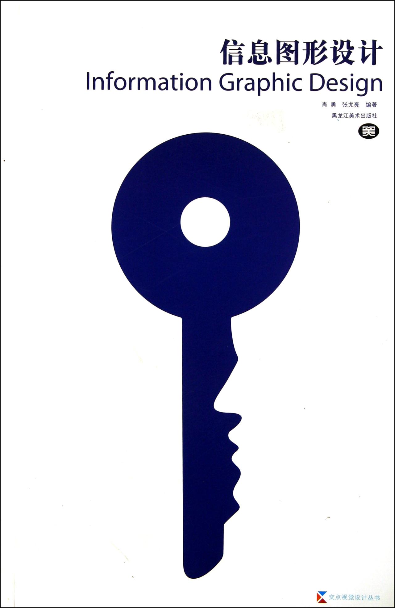 信息图形设计-博库网