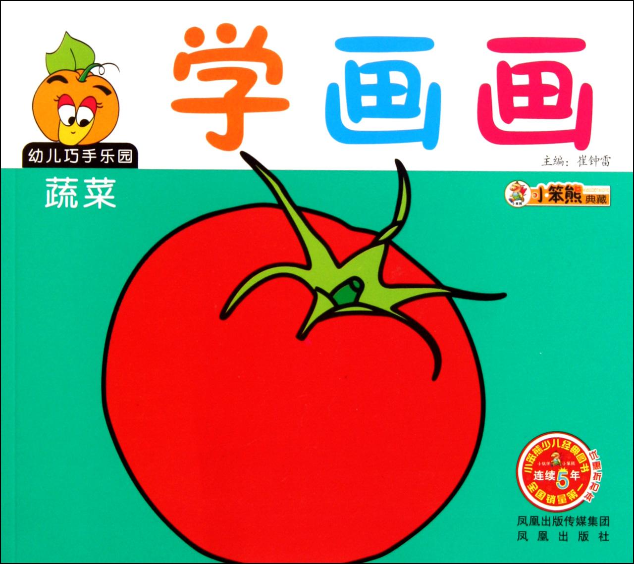 学画画(蔬菜)