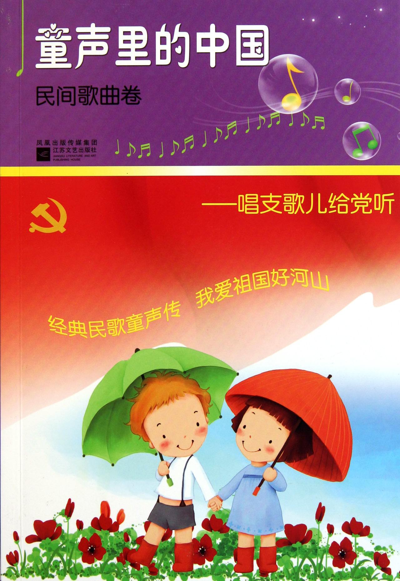 童声里的中国--唱支歌儿给党听(民间歌曲卷)