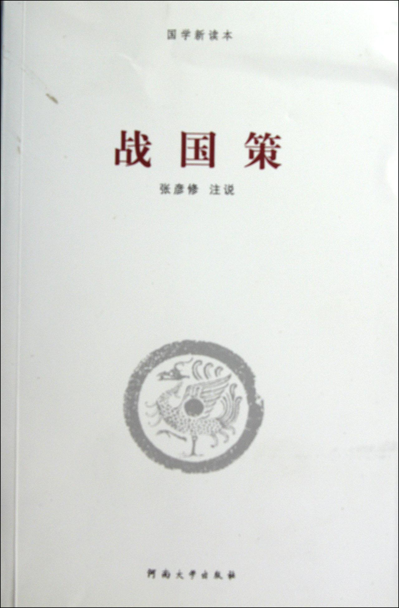 战国策/国学新人文/:校注:张彦修书籍读本社视频石蛙鲍图片