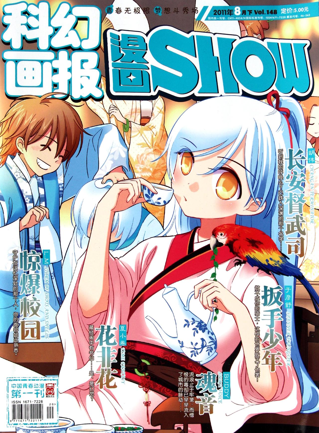 科幻画报漫画show(2011年8月下vol.148)