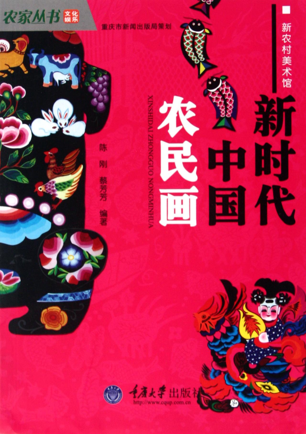 新时代中国农民画