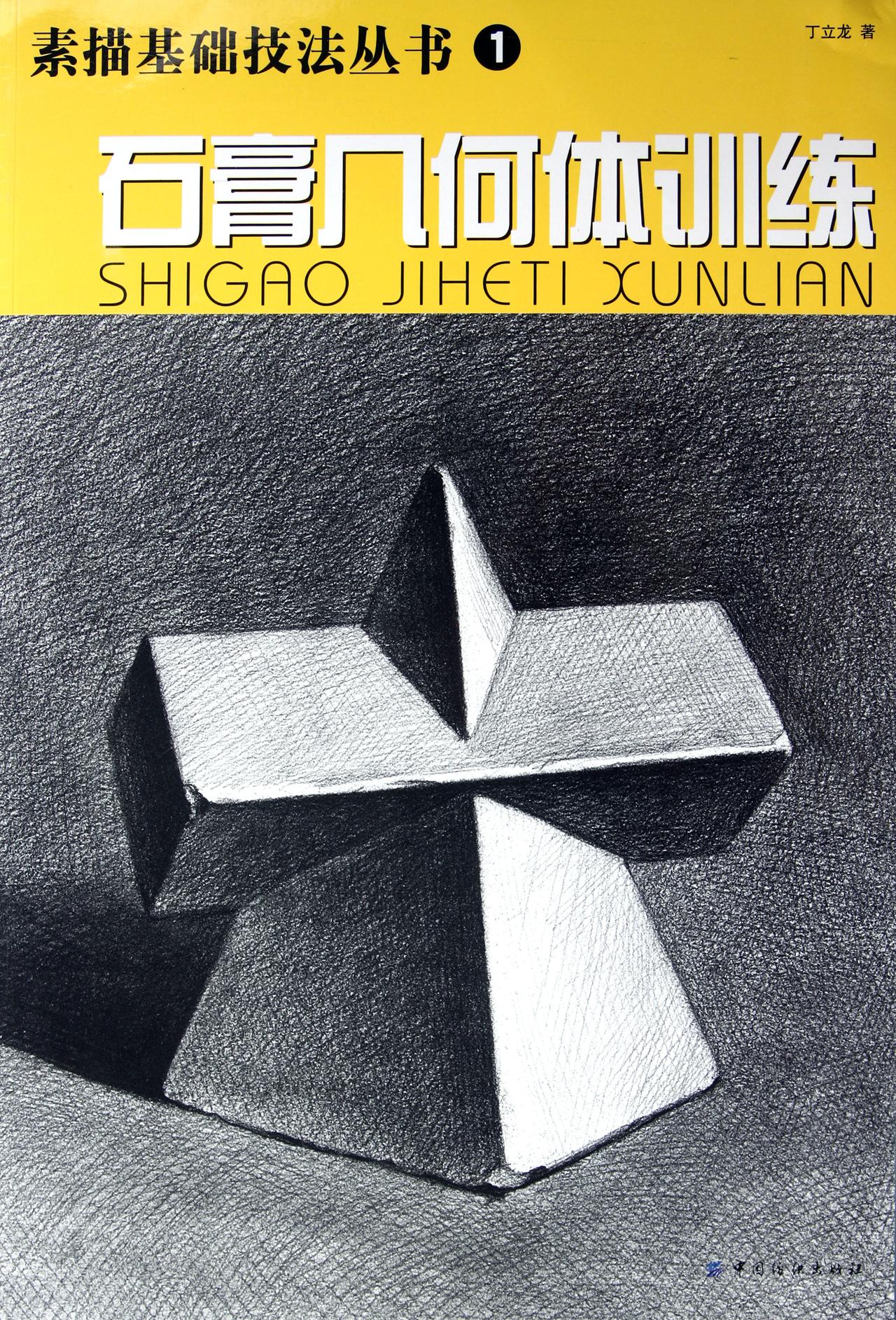 石膏几何体训练-博库网