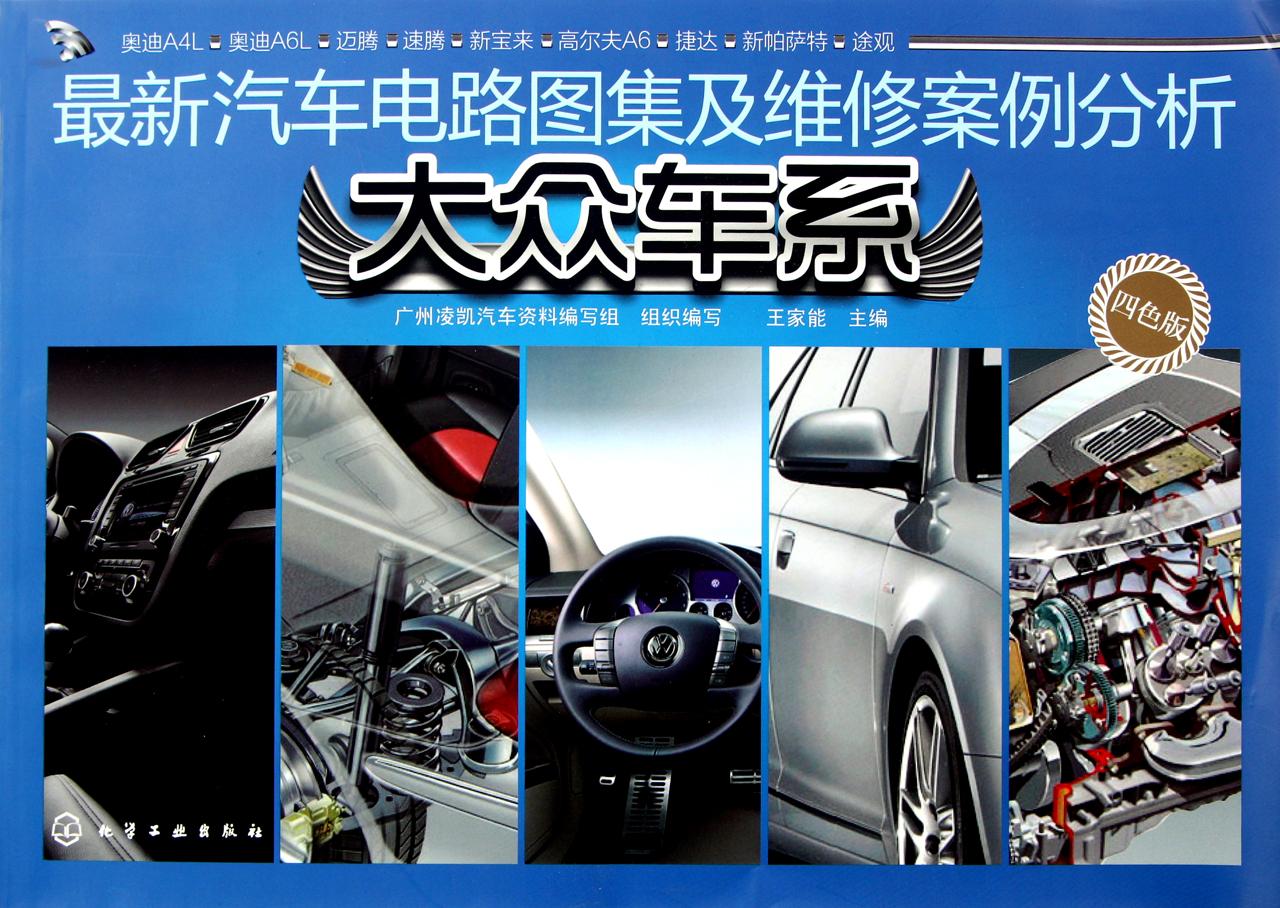 最新汽车电路图集及维修案例分析(四色版)