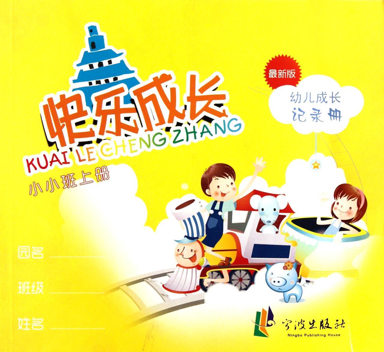 chuzhun成长记录册封面设计tu_成长记录册psd模版设计