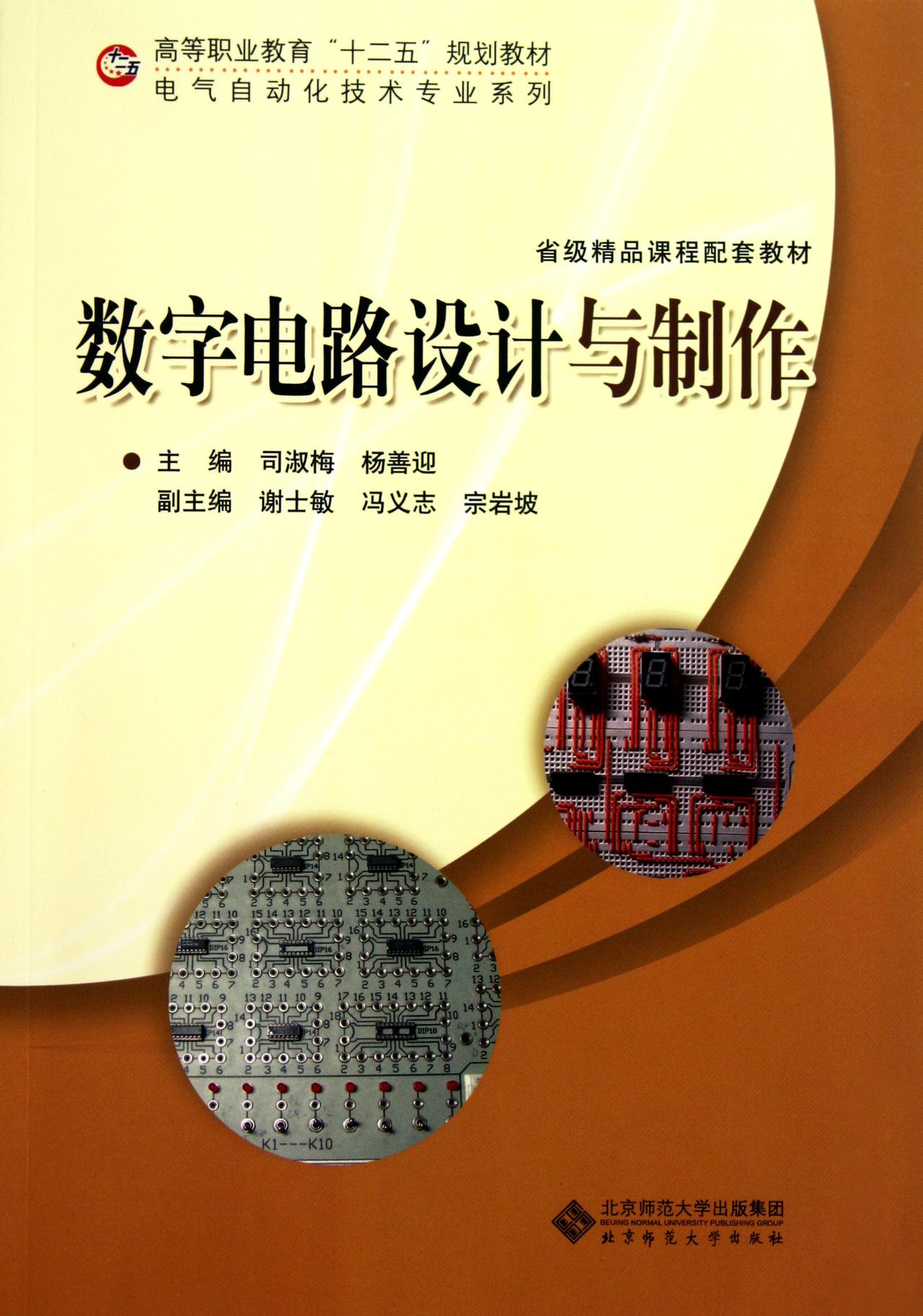 数字电路设计与制作(高等职业教育十二五规划教材)