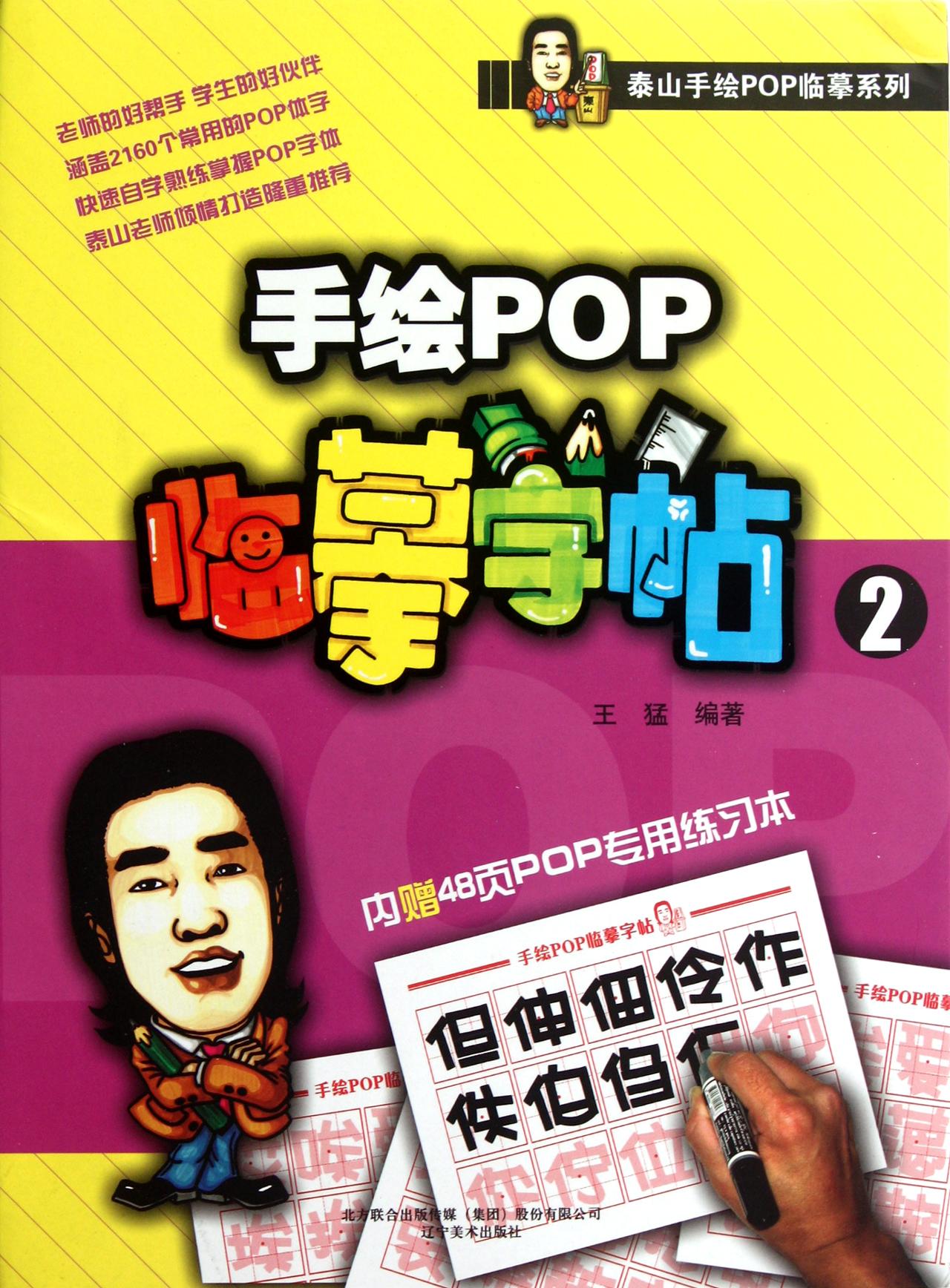 手绘pop临摹字帖(2)