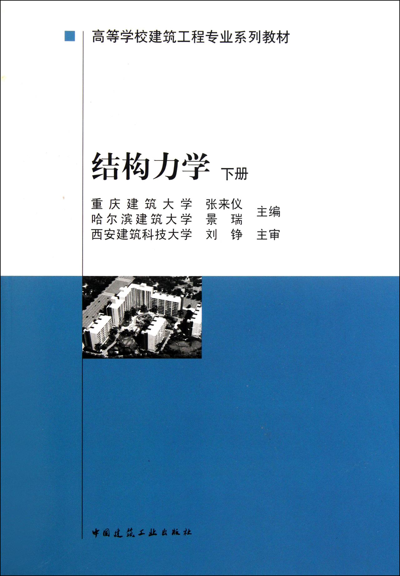 结构力学(下高等学校建筑工程专业系列教材)