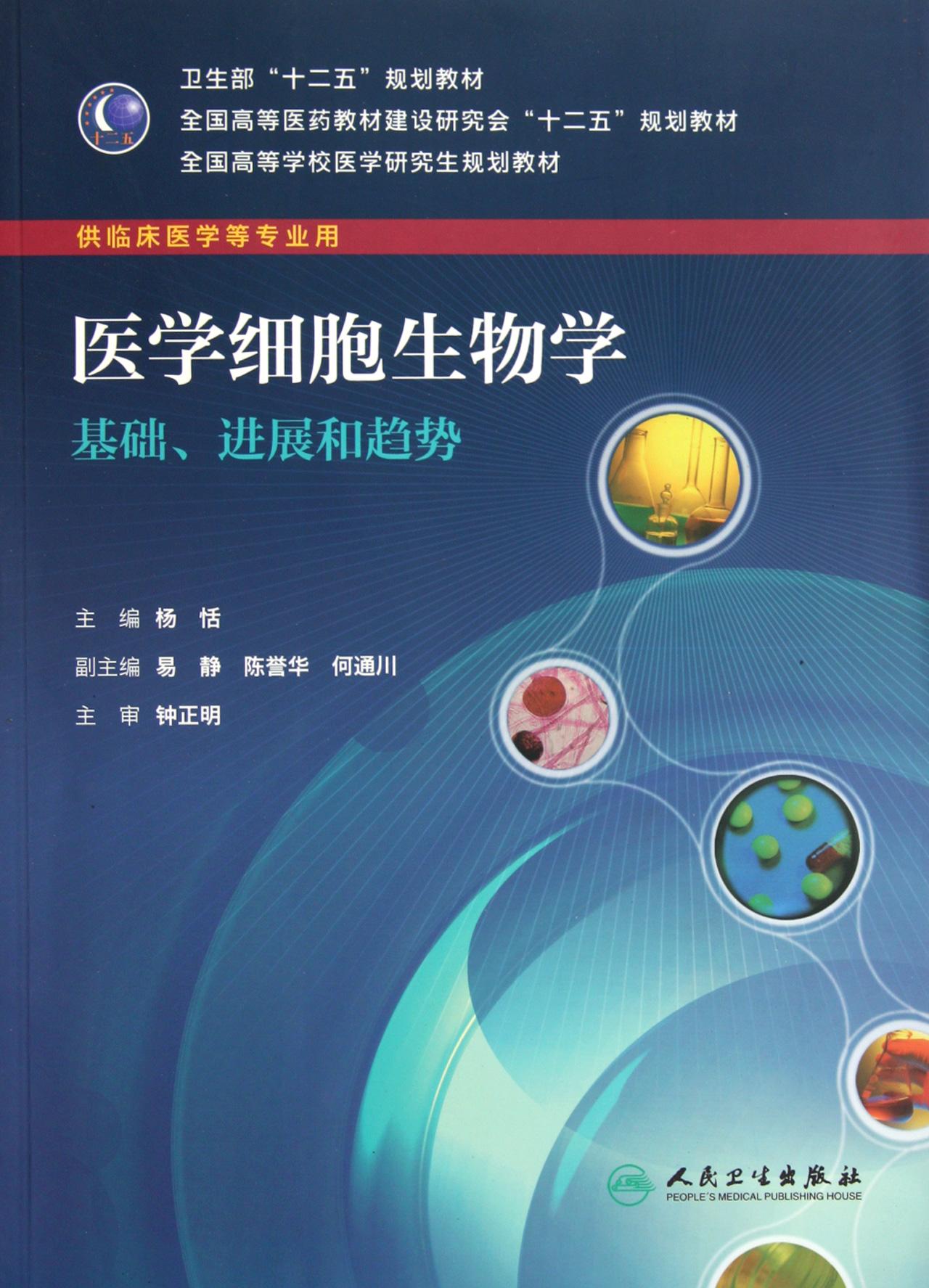 医学细胞生物学基础进展和趋势(供临床医学