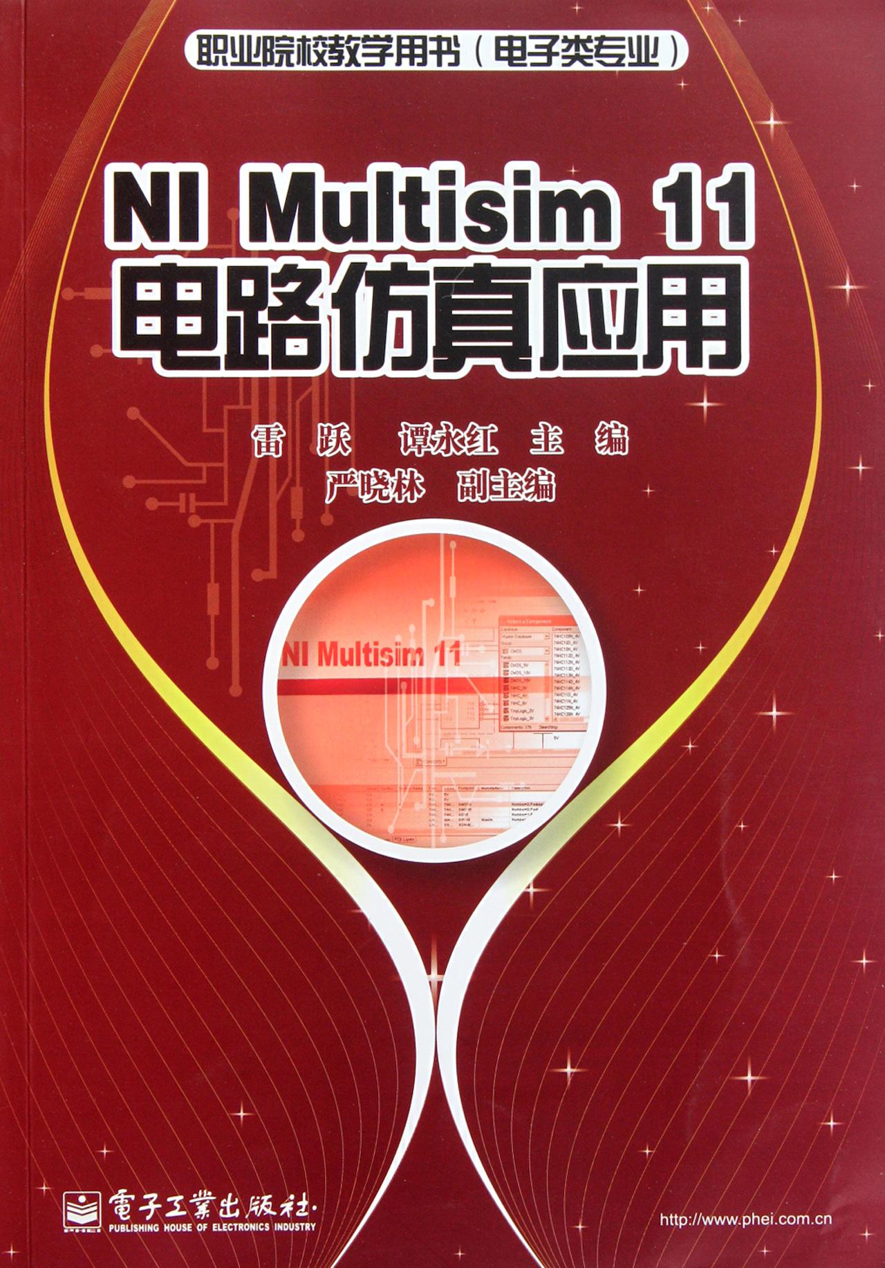 multisim11电路仿真应用(电子类专业