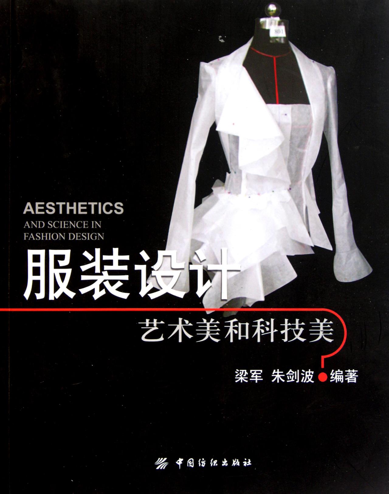 服装设计艺术美和科技美