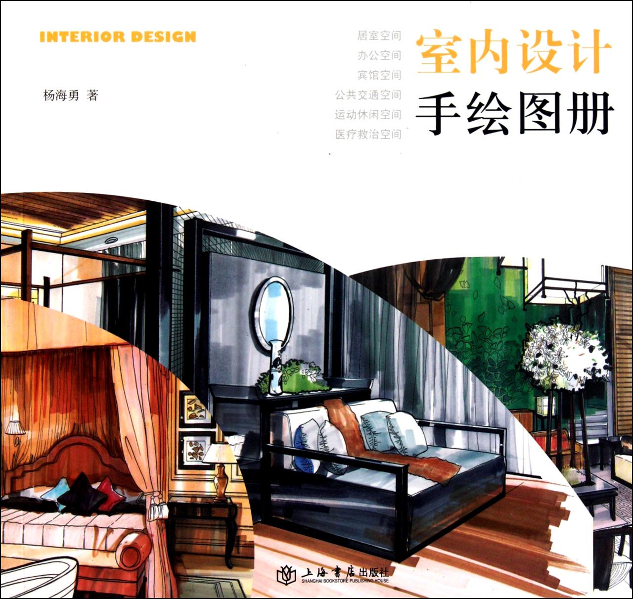 室内设计手绘图册_沪江网店