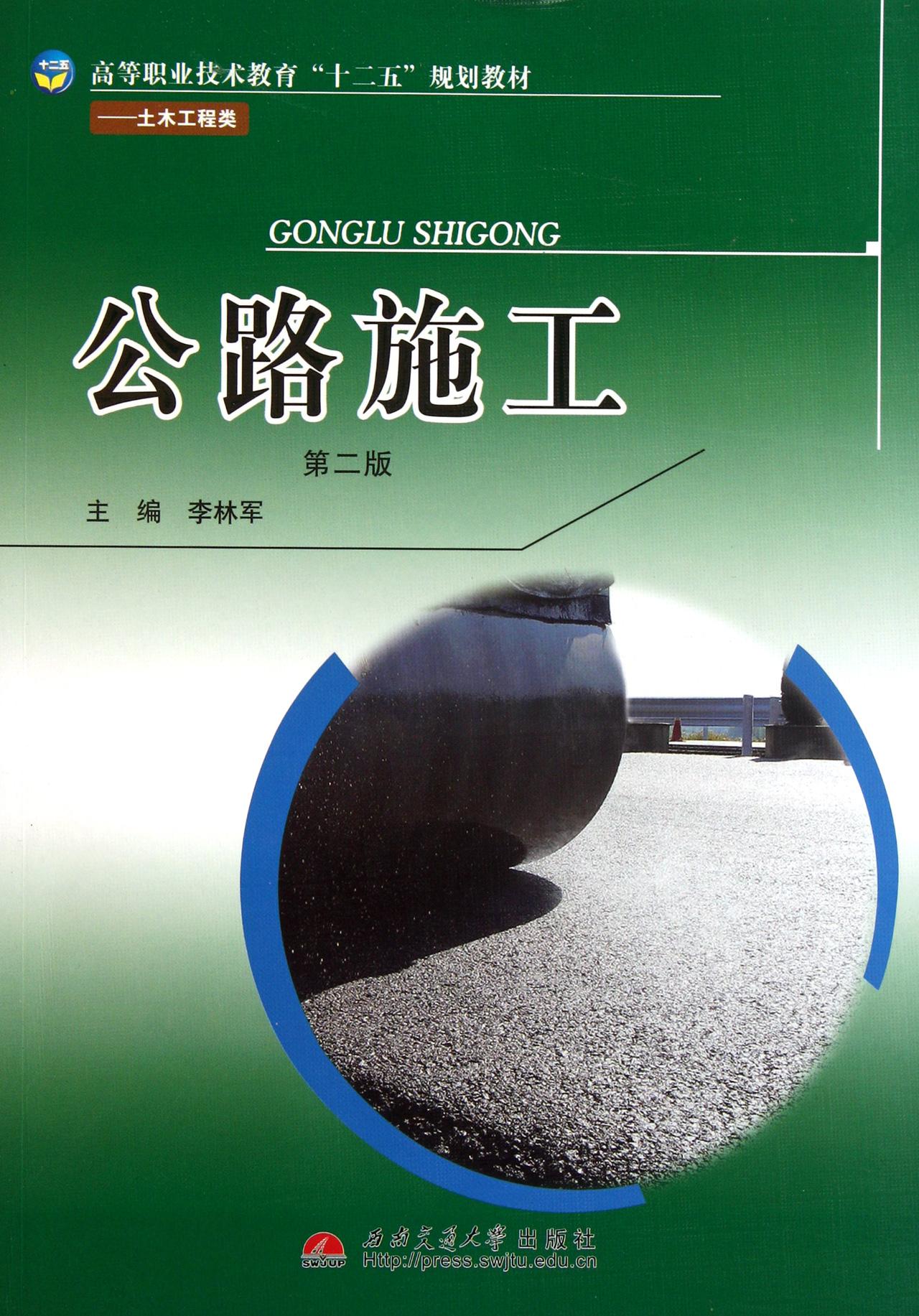 (第2版土木工程类高等职业技术教育十二五规划教材)