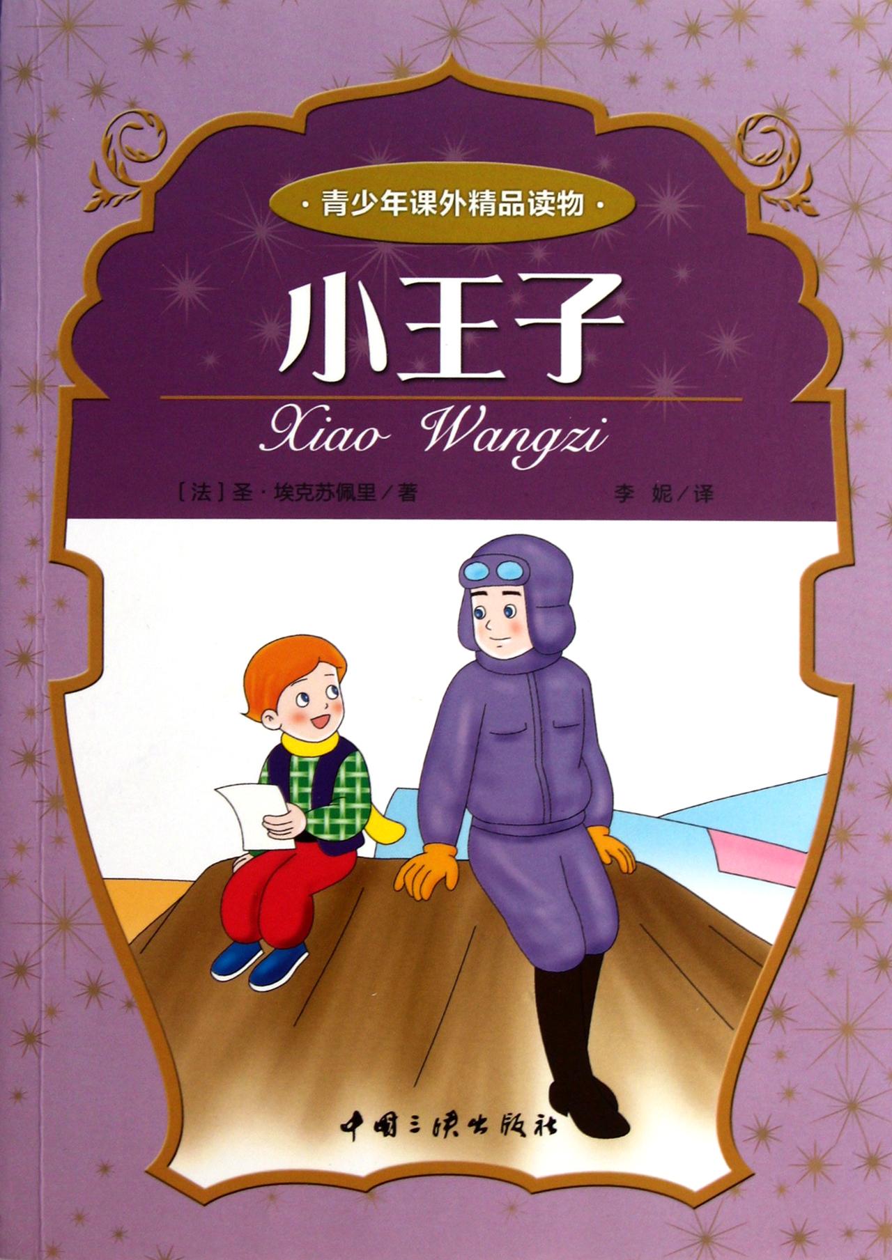 小王子/青少年课外精品读物