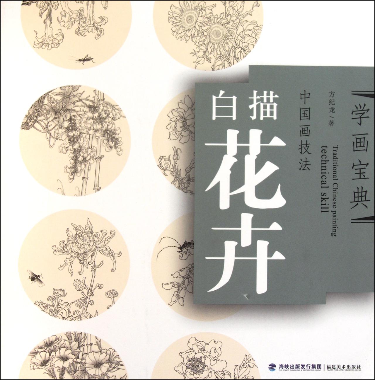 中国画技法(白描花卉)