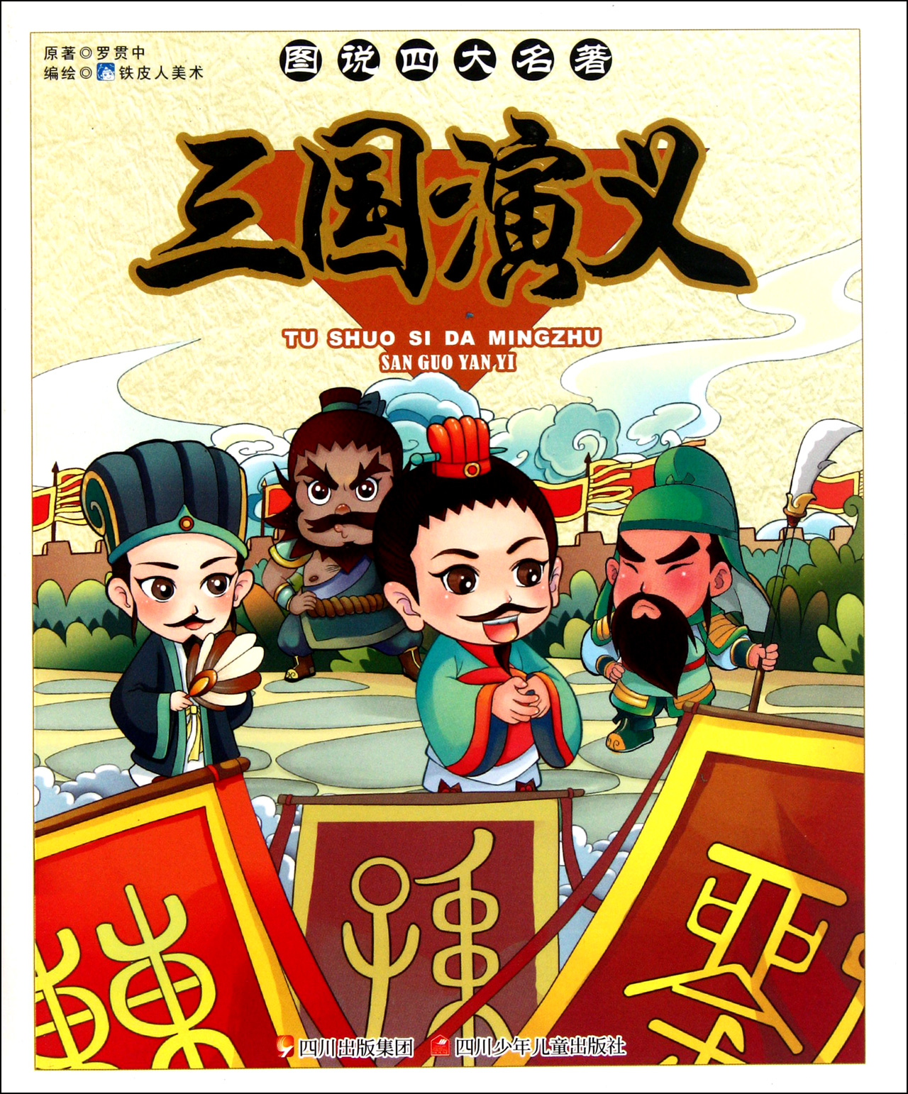 三国演义-博库网