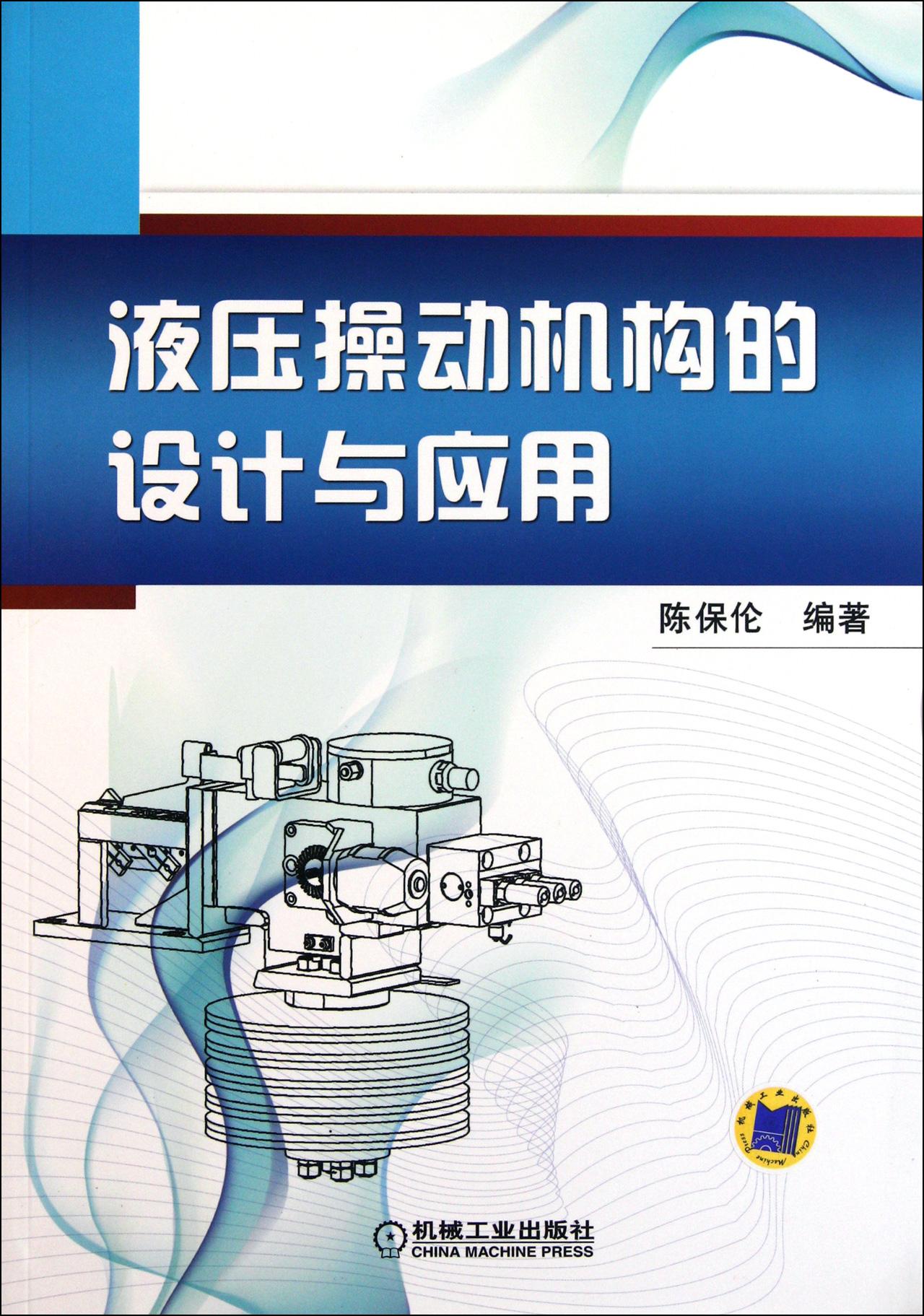 电气控制原理及接线图204