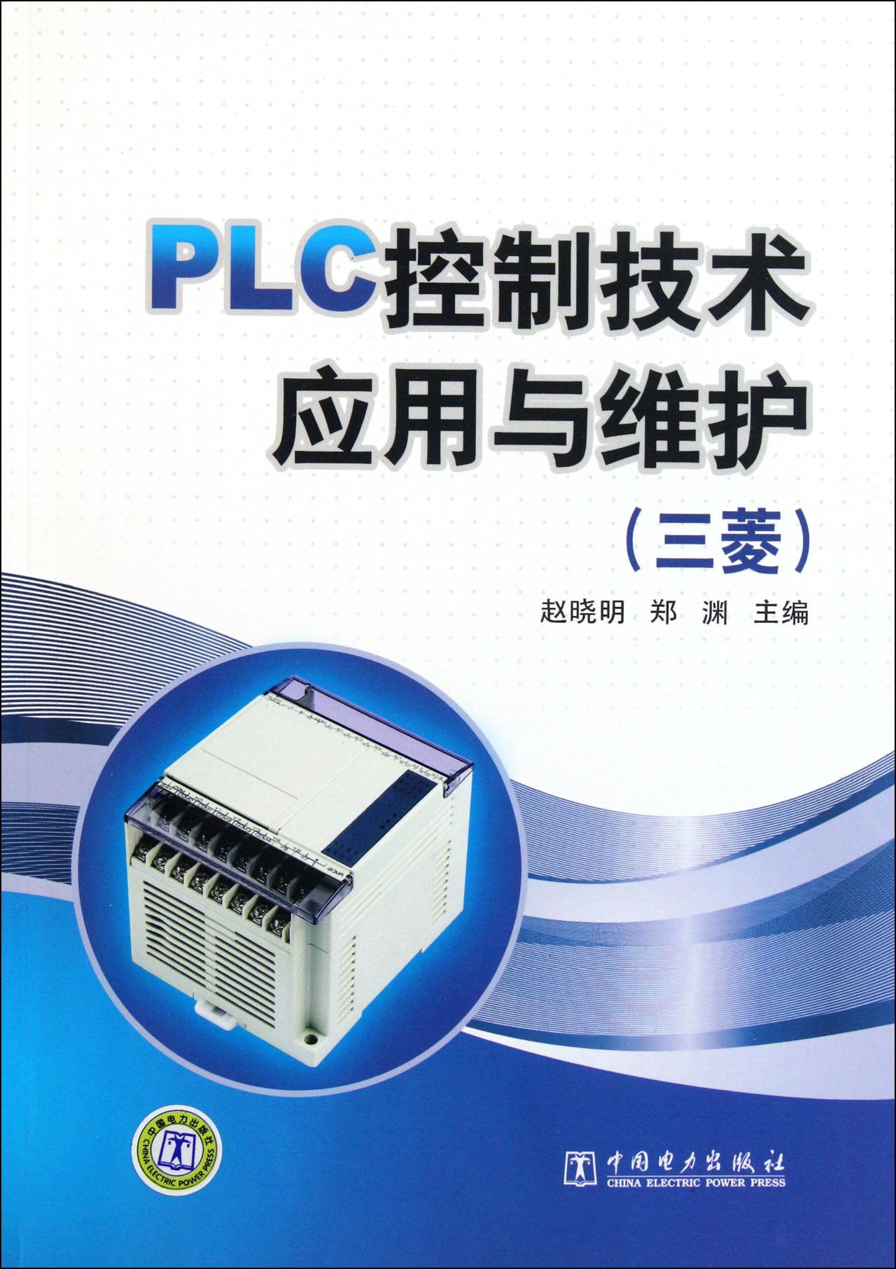 plc控制技术应用与维护三菱