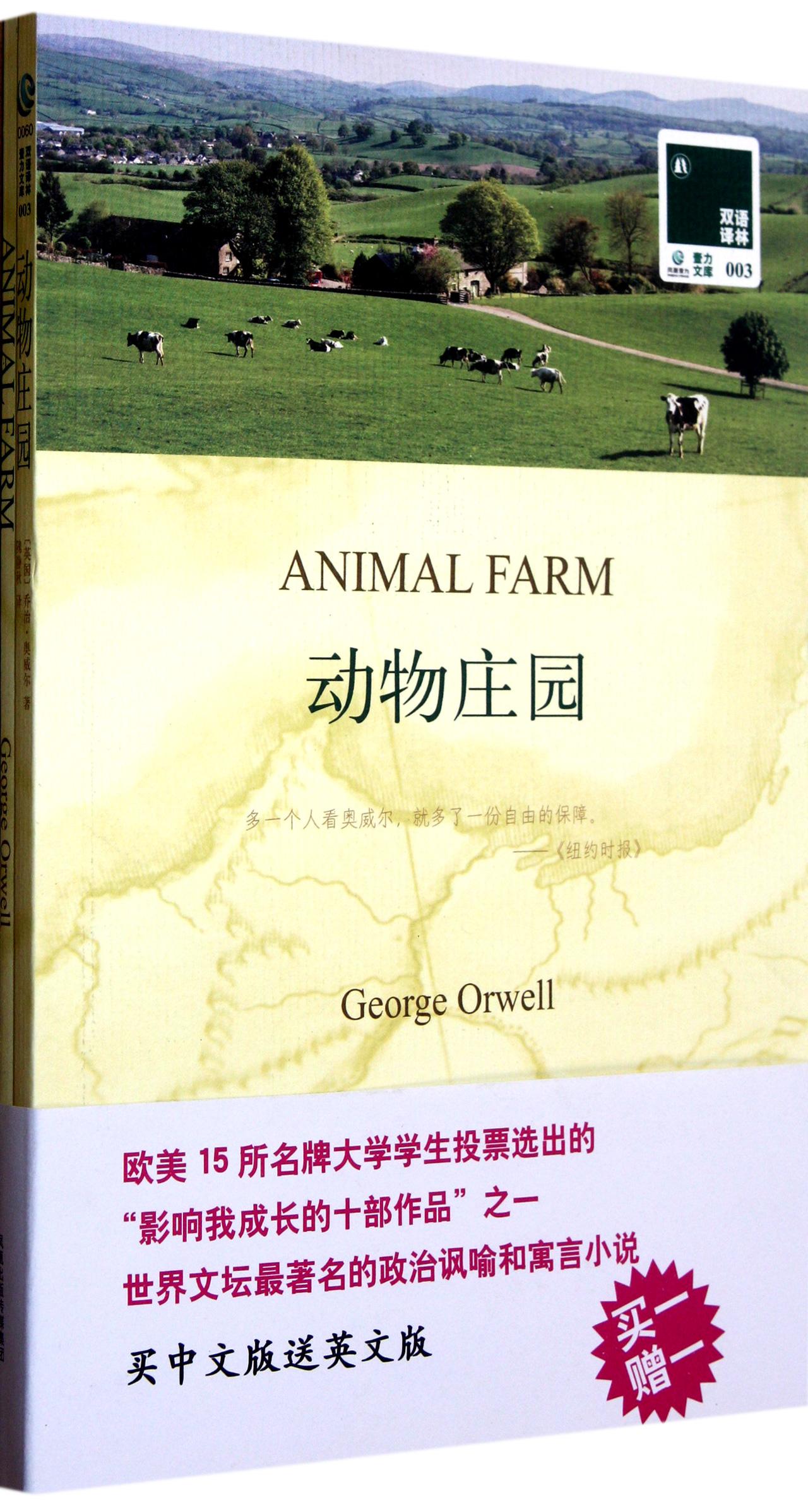 动物庄园(赠英文版)