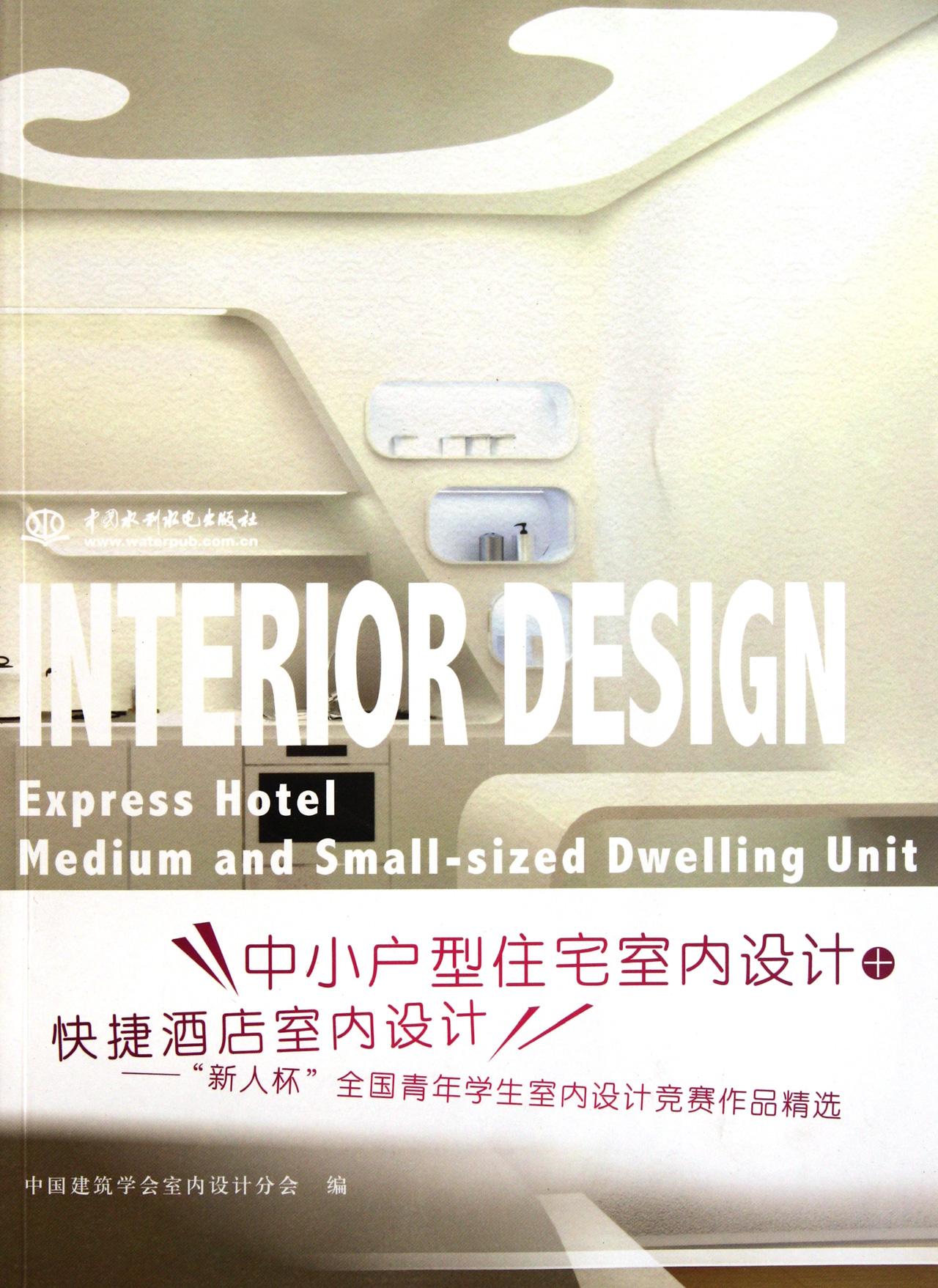 设计 快捷酒店室内设计--新人杯全国青年学生室内设计竞赛作品精选