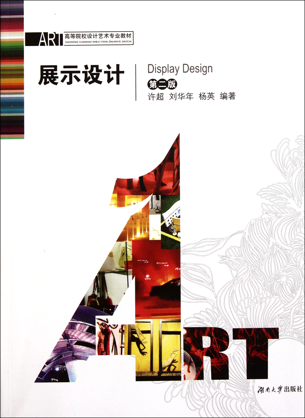 展示的版式设计   3.2
